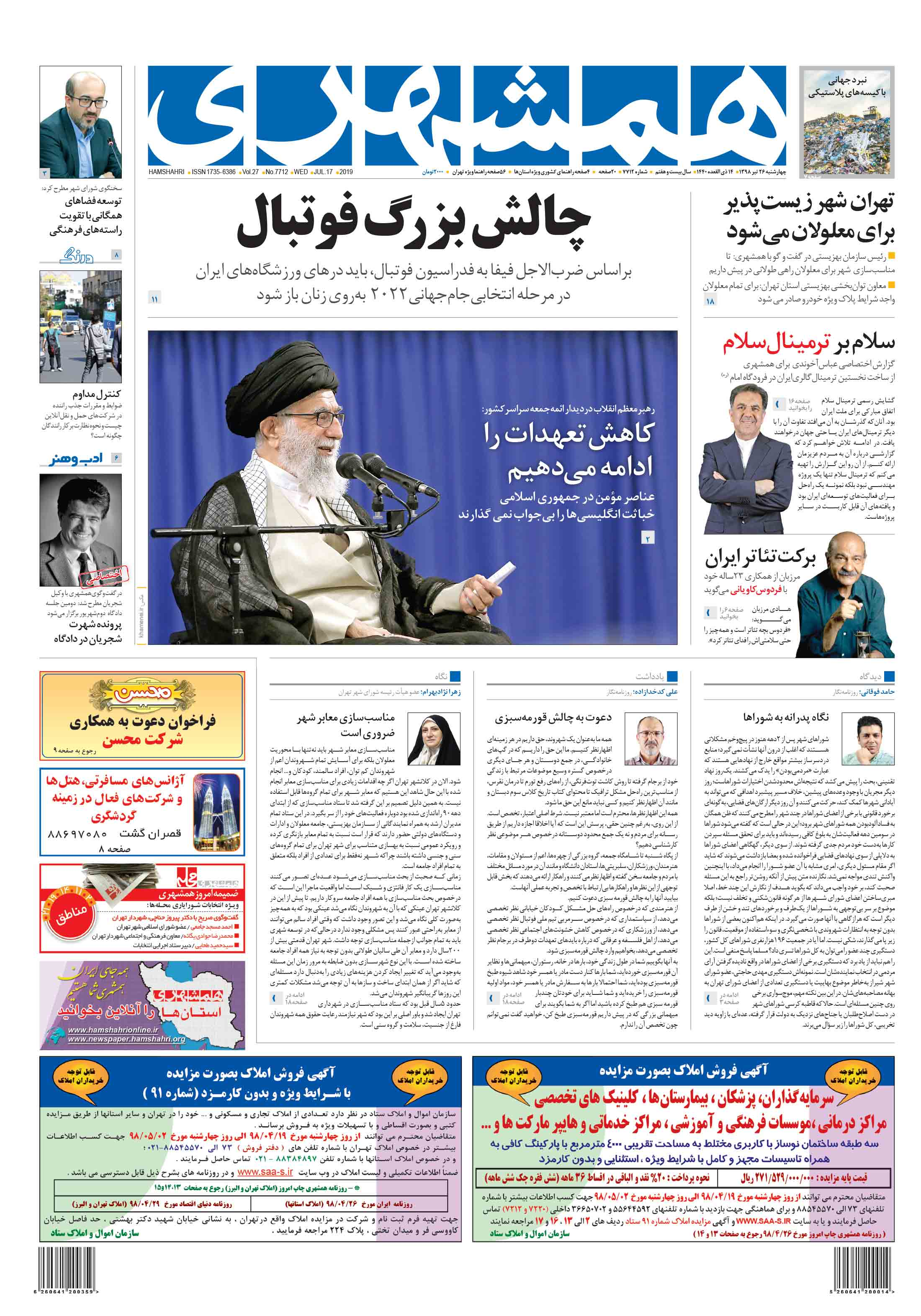 صفحه اول چهارشنبه 26 تیر 1398