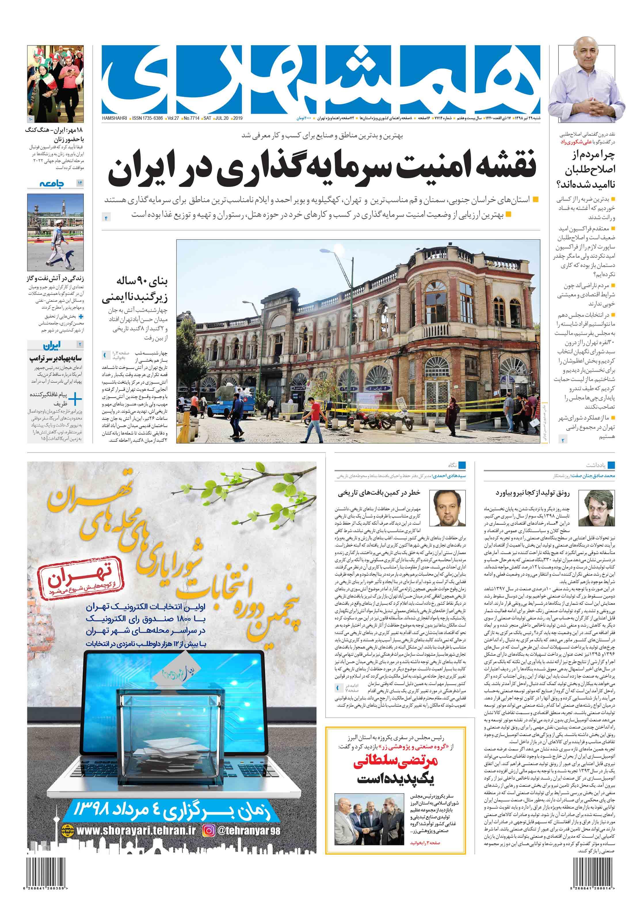 صفحه اول شنبه 29 تیر 1398