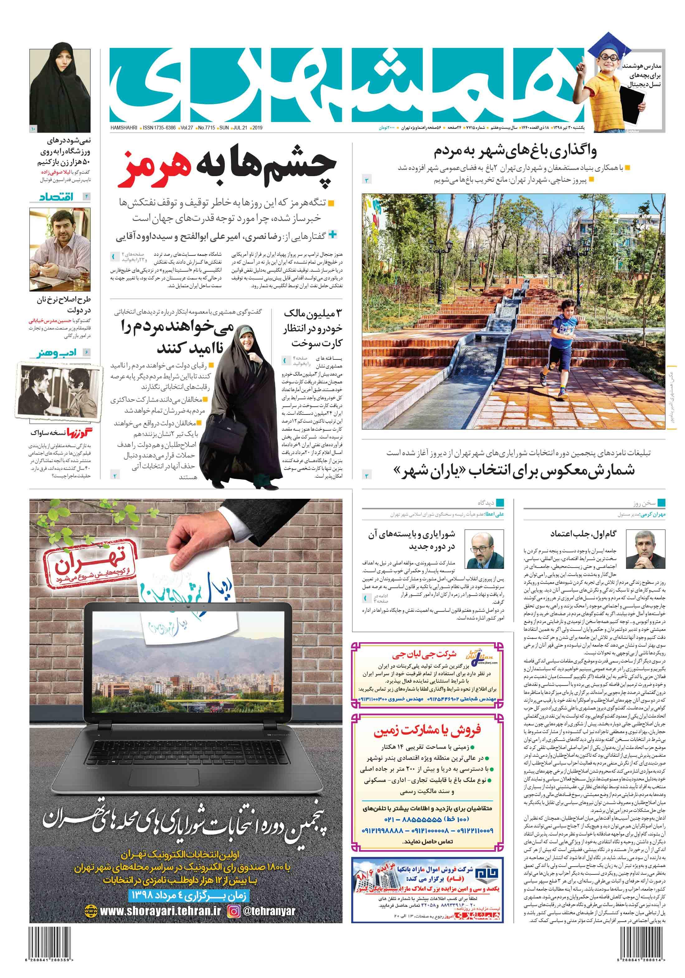 صفحه اول یکشنبه 30 تیر 1398