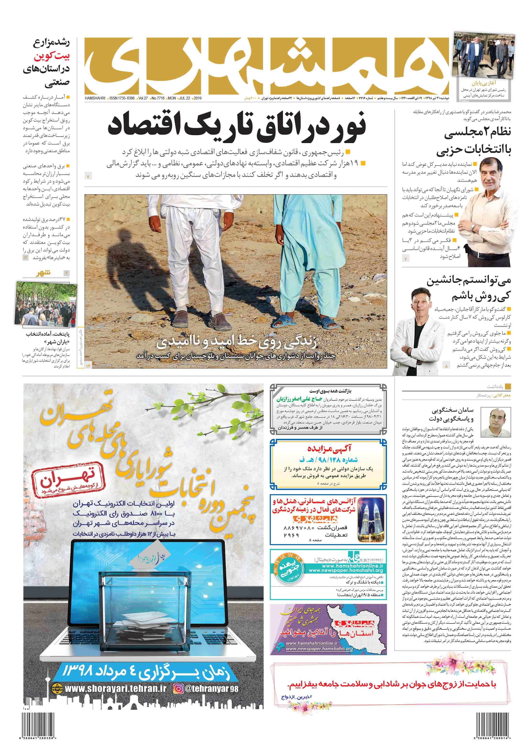 صفحه اول دوشنبه 31 تیر 1398