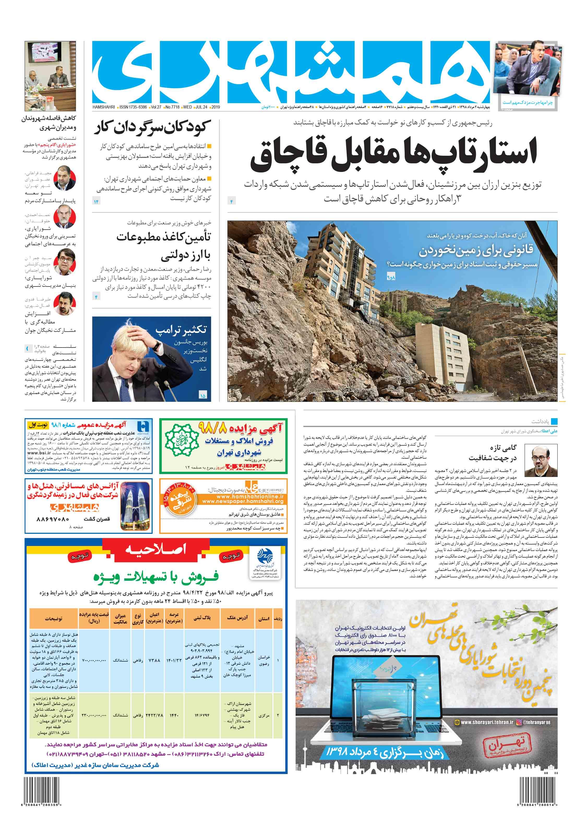 صفحه اول چهارشنبه 2 مرداد 1398