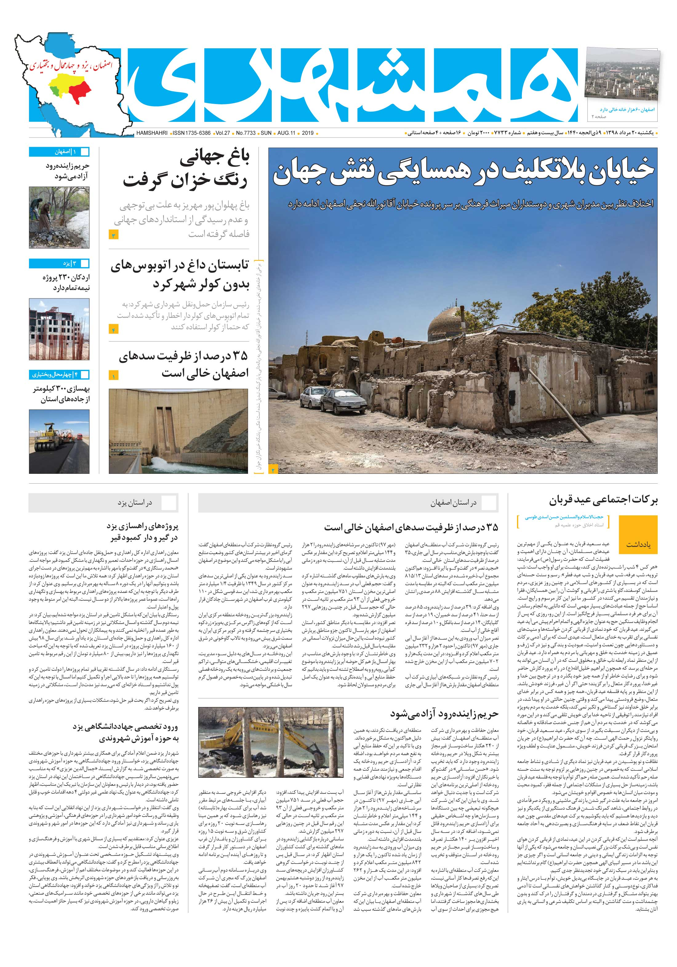 اصفهان، چهارمحال و بختیاری، یزد