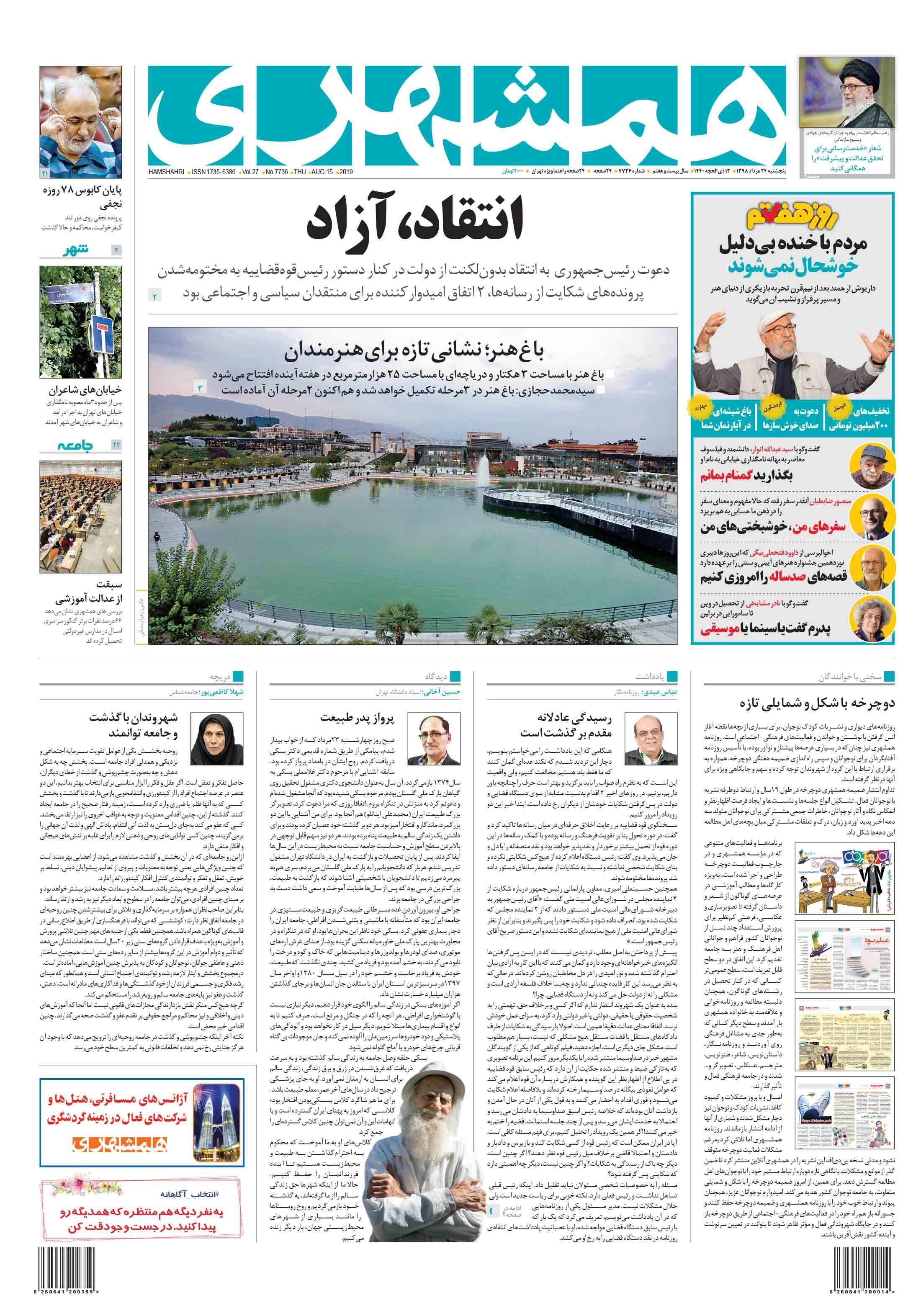 صفحه اول پنجشنبه 24 مرداد 1398