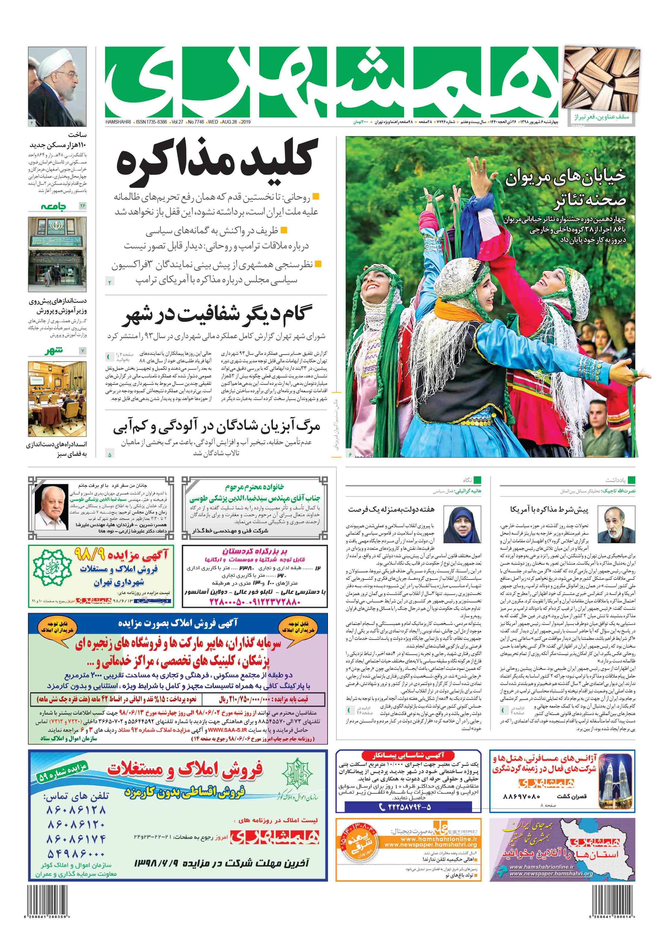صفحه اول چهارشنبه 6 شهریور 1398