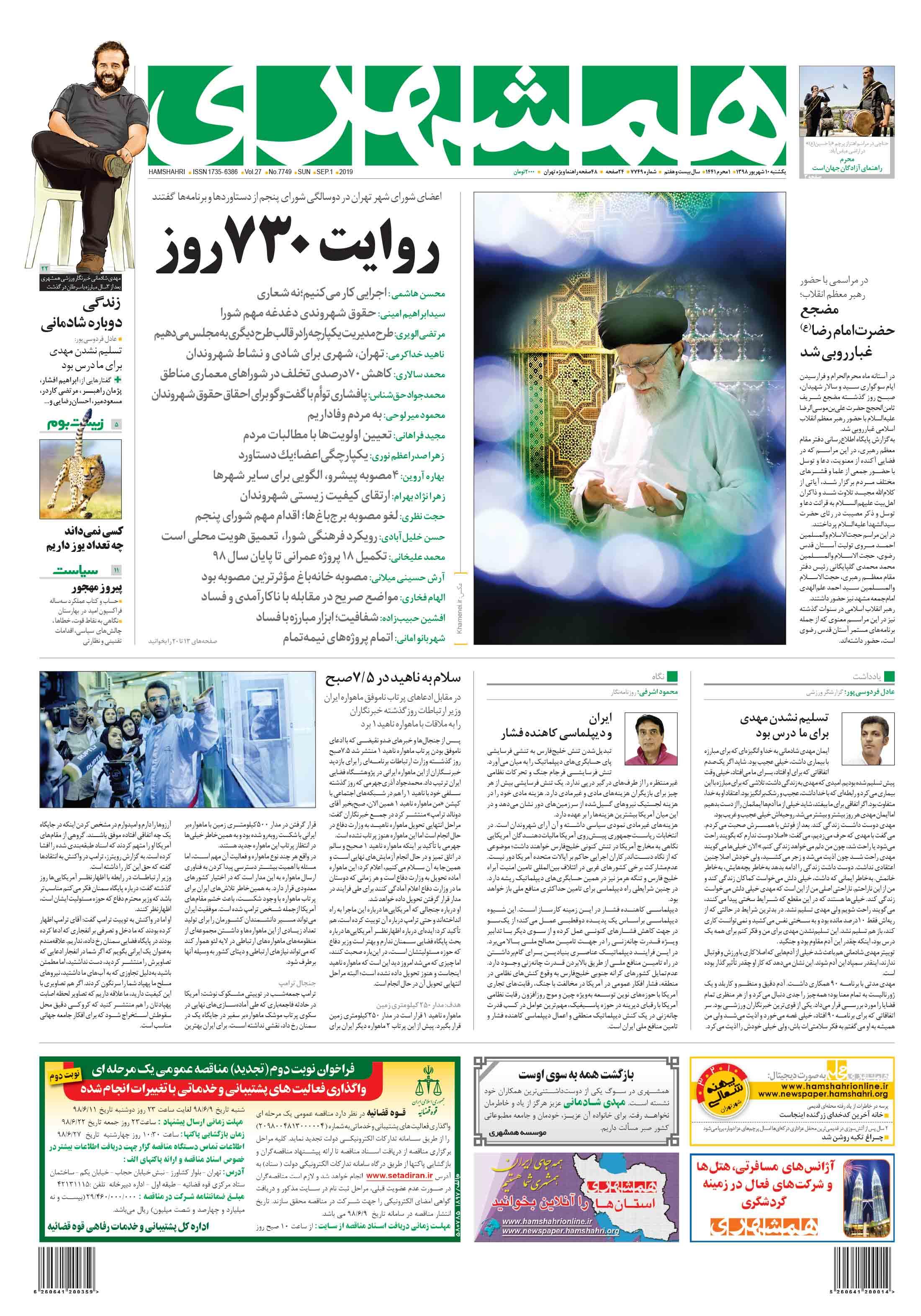 صفحه اول یکشنبه 10 شهریور 1398