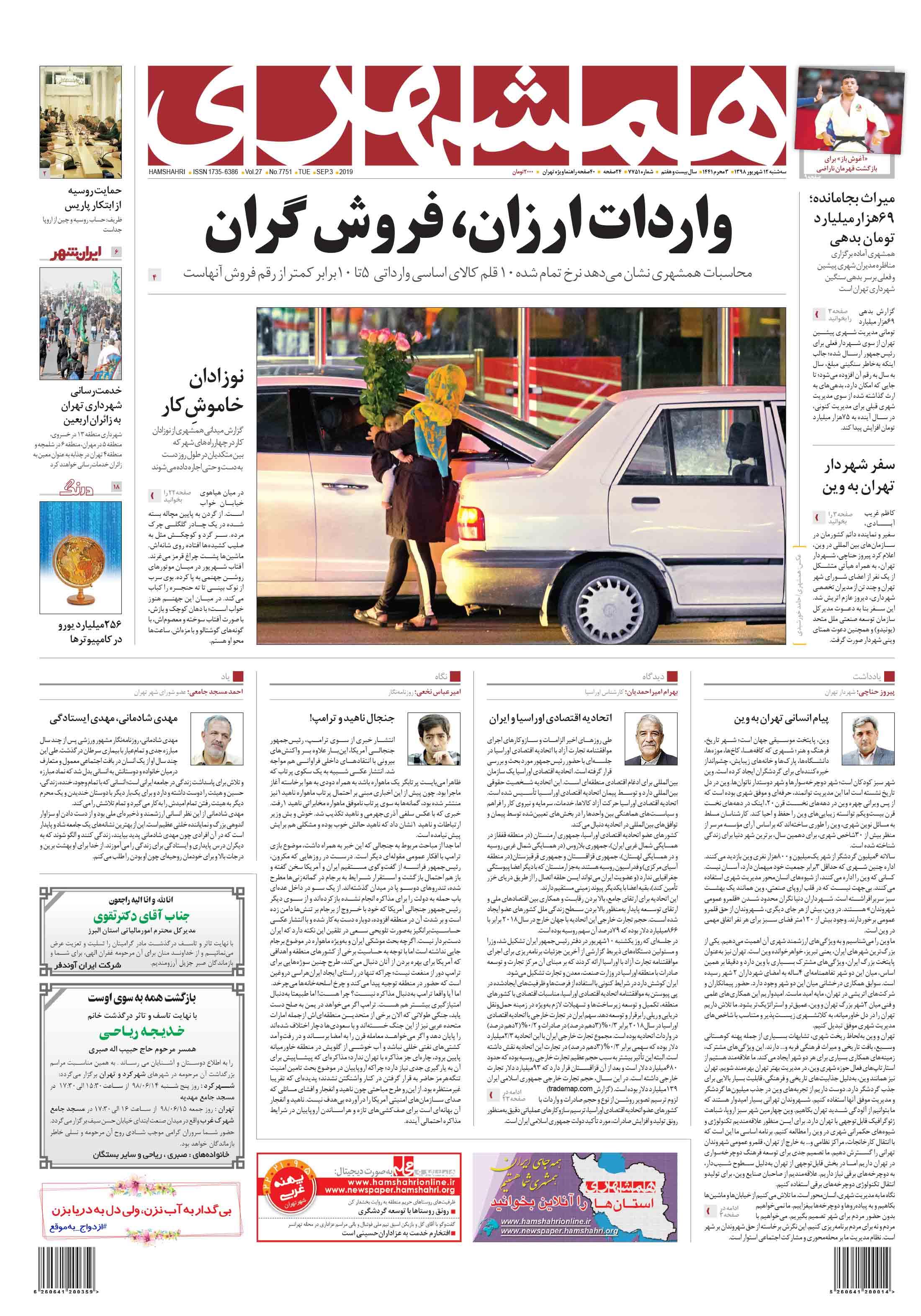 صفحه اول سهشنبه 12 شهریور 1398