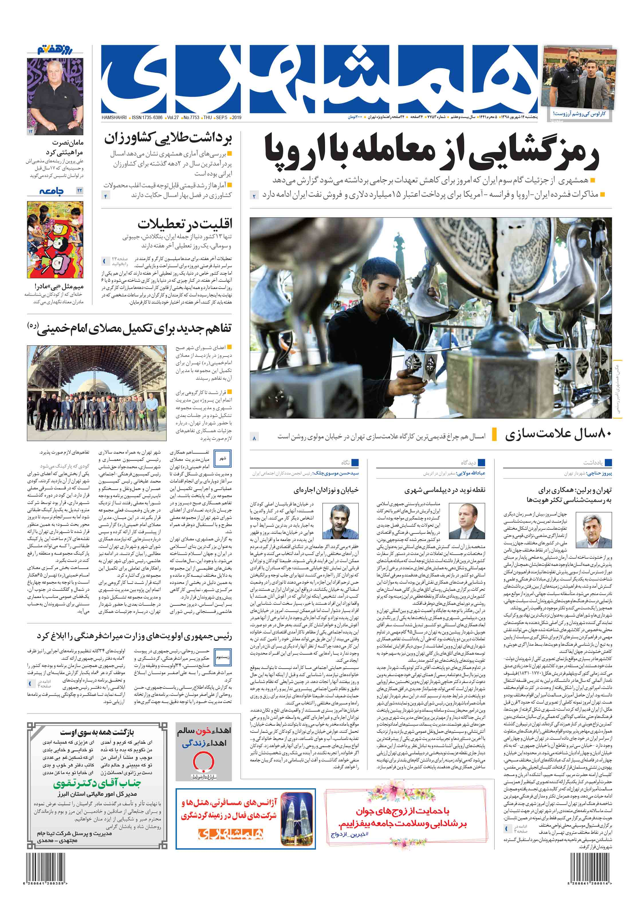 صفحه اول پنجشنبه 14 شهریور 1398