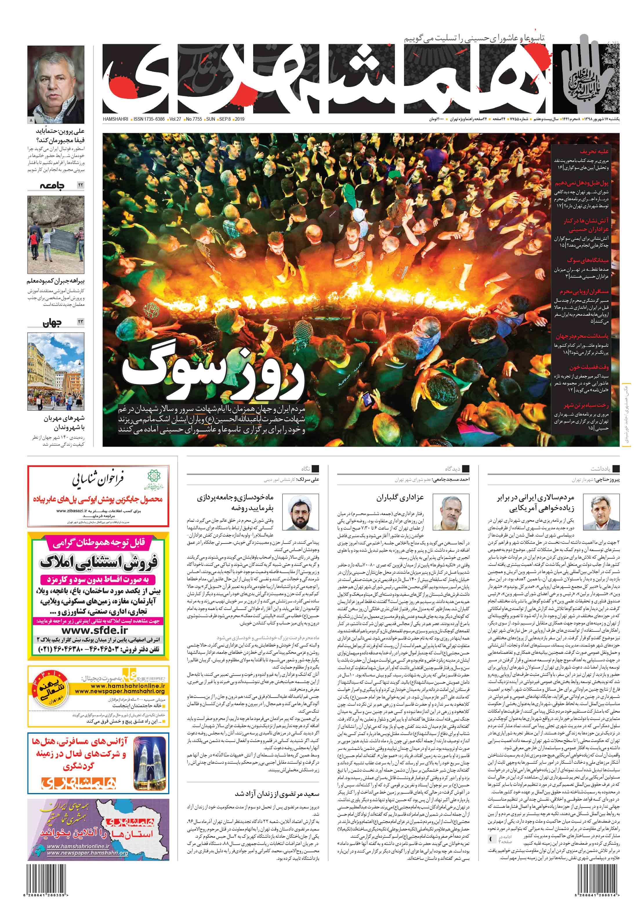 صفحه اول یکشنبه 17 شهریور 1398