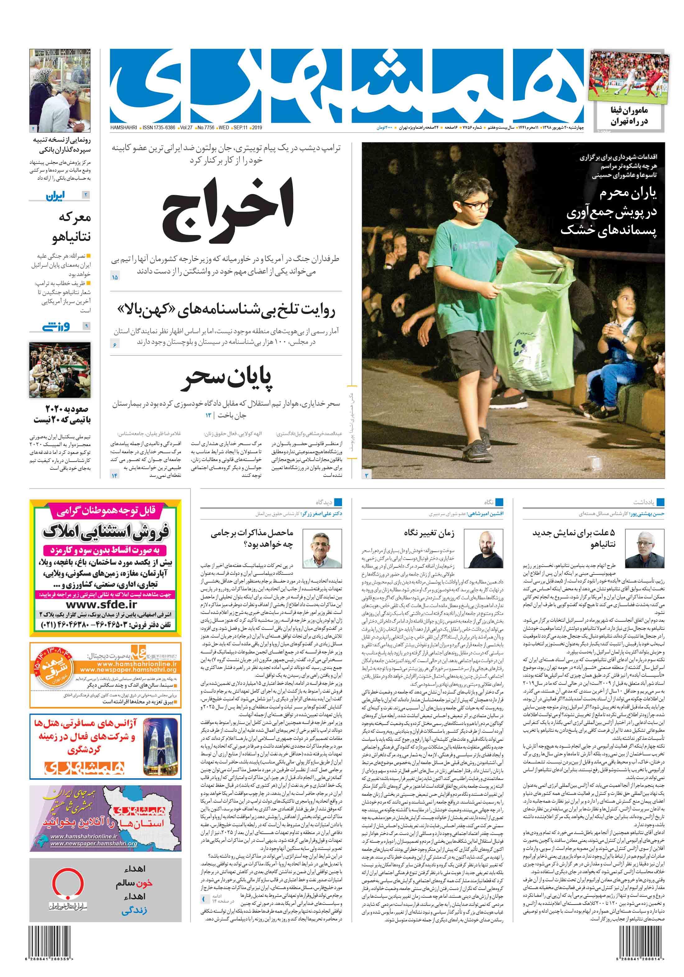 صفحه اول چهارشنبه 20 شهریور 1398