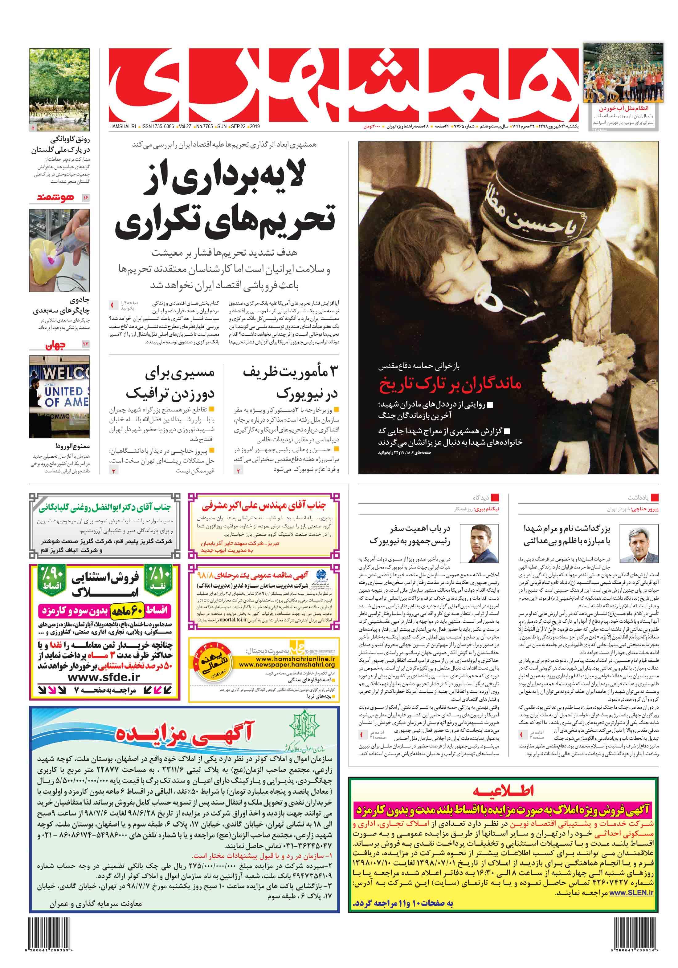 صفحه اول یکشنبه 31 شهریور 1398