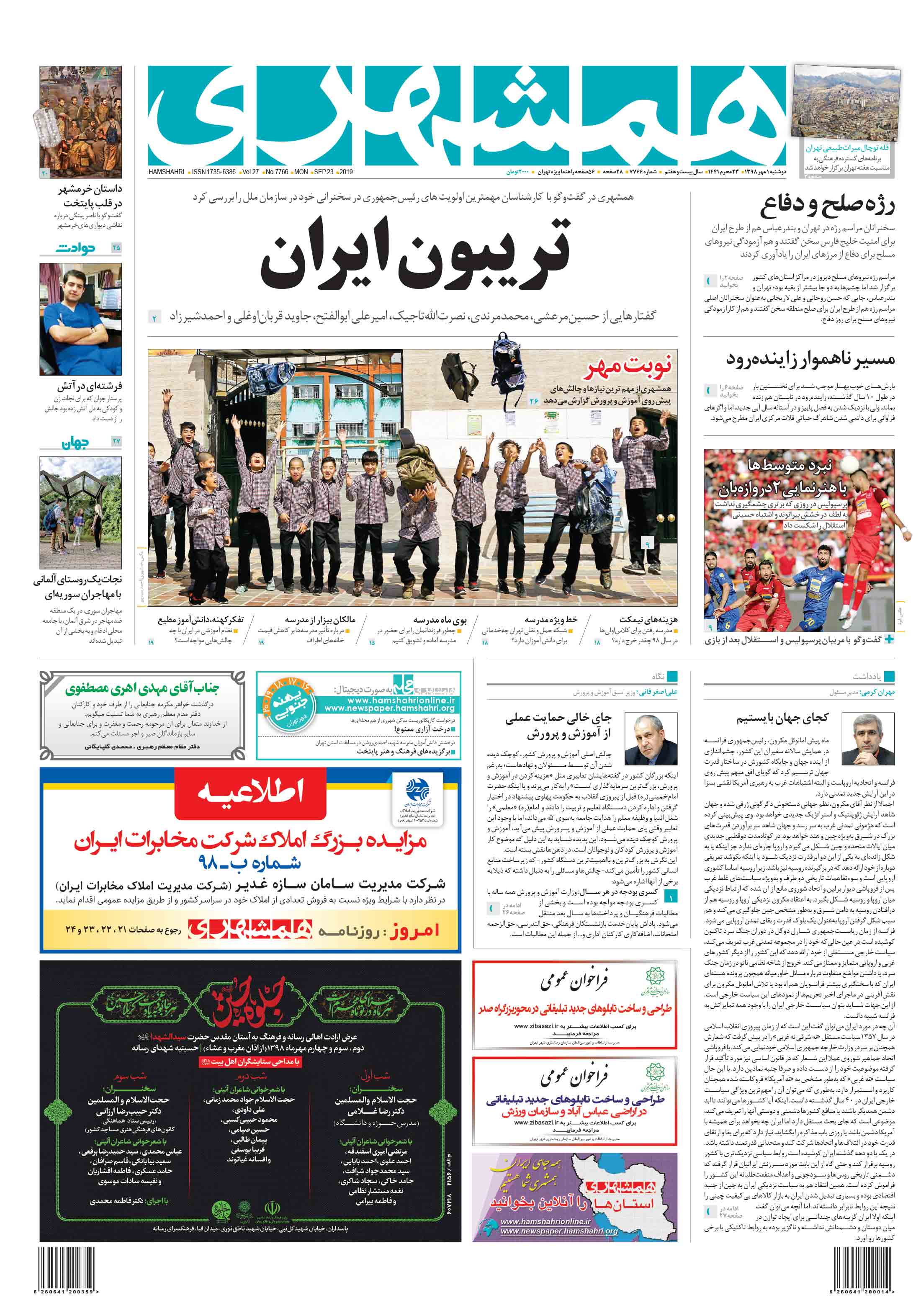 صفحه اول دوشنبه 1 مهر 1398