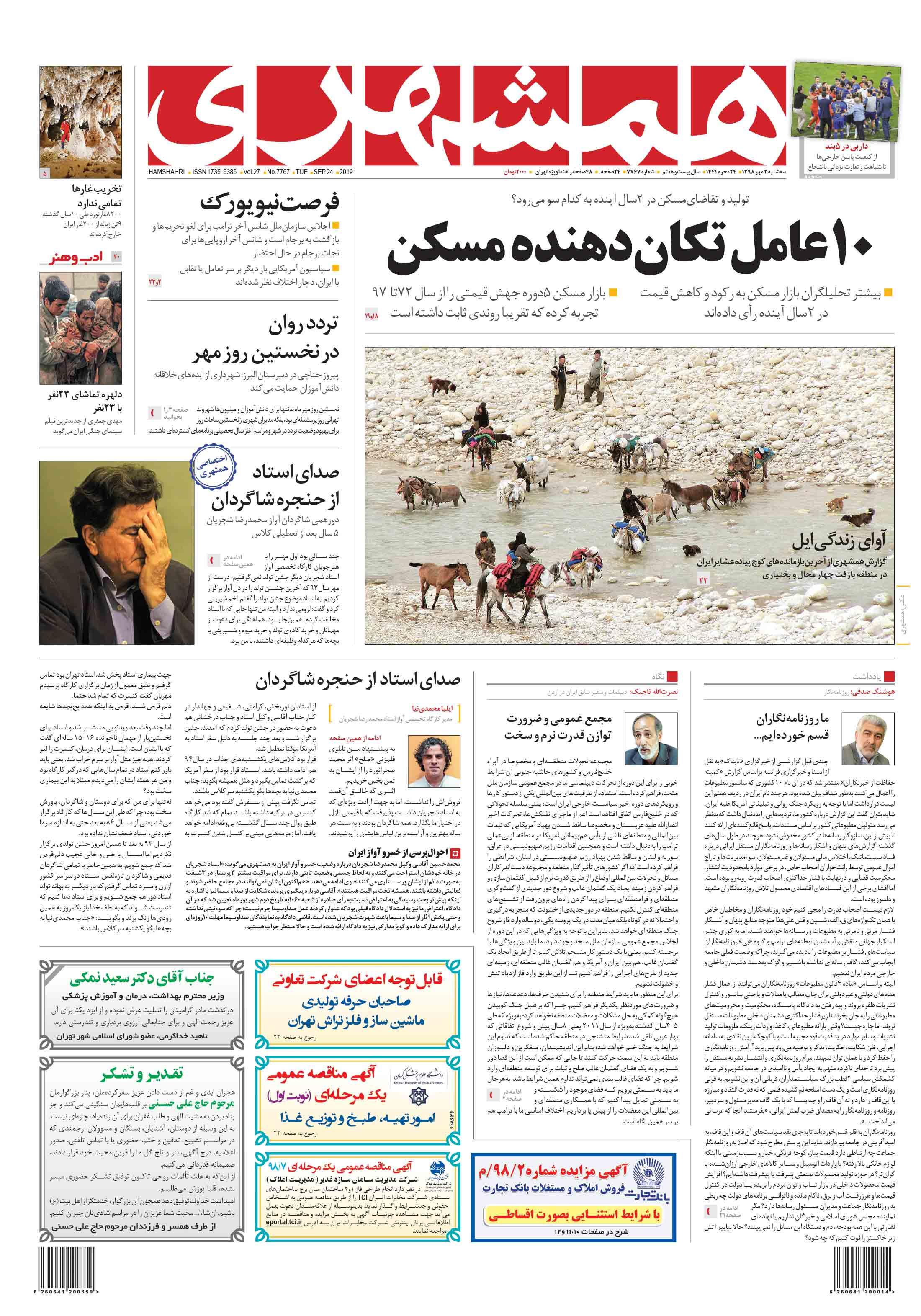 صفحه اول سهشنبه 2 مهر 1398