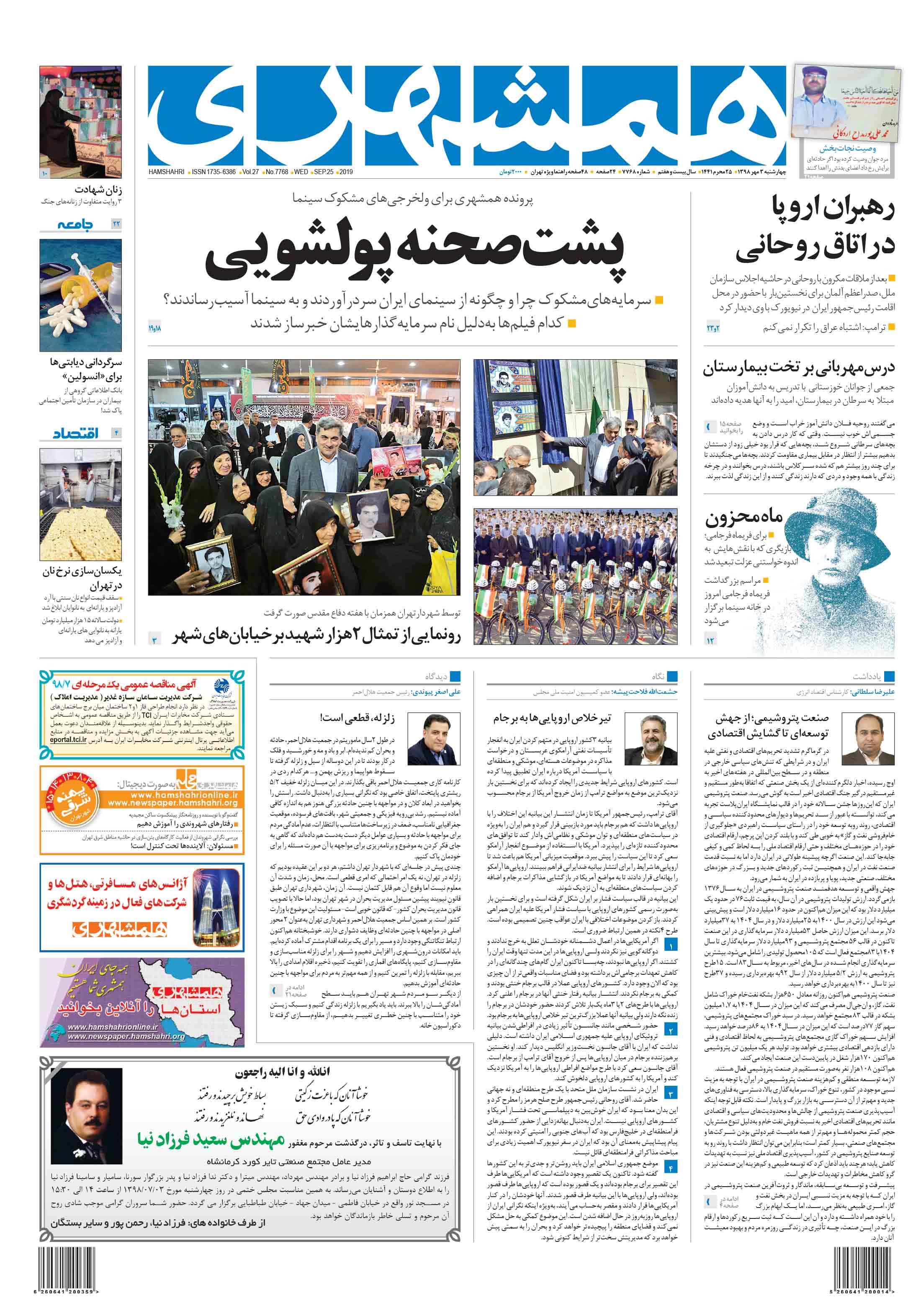 صفحه اول چهارشنبه 3 مهر 1398