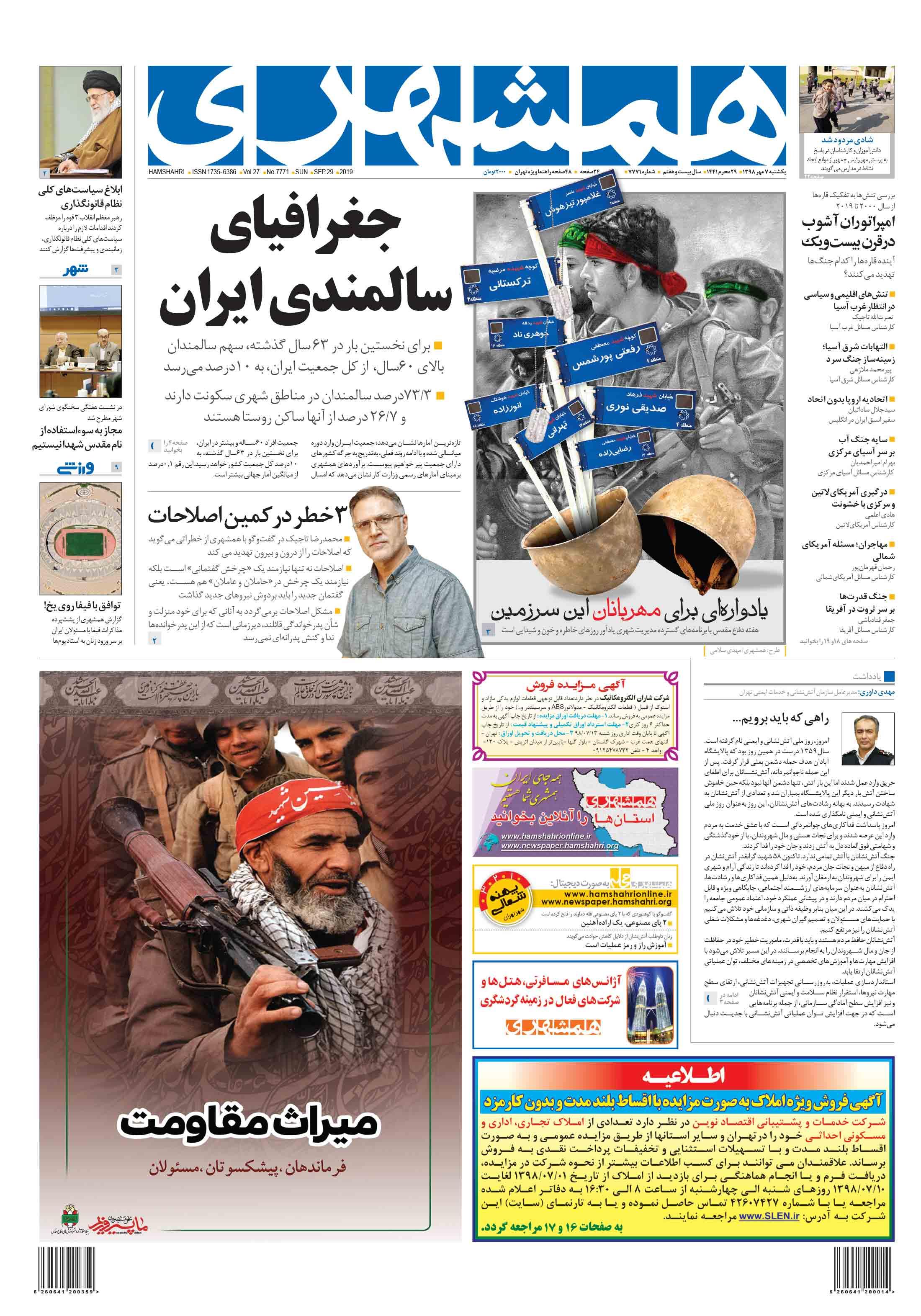 صفحه اول یکشنبه 7 مهر 1398