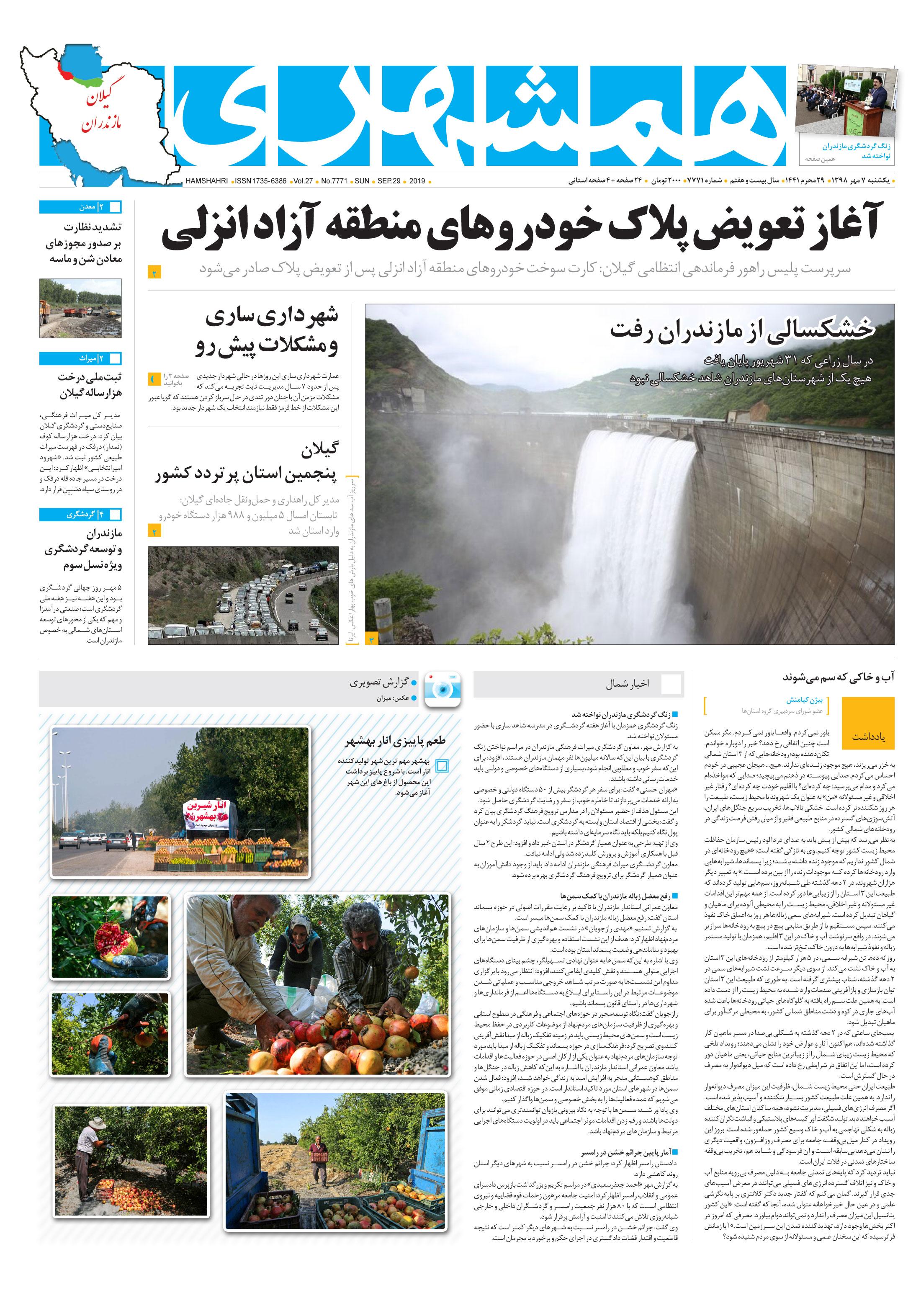 گیلان، مازندران، گلستان