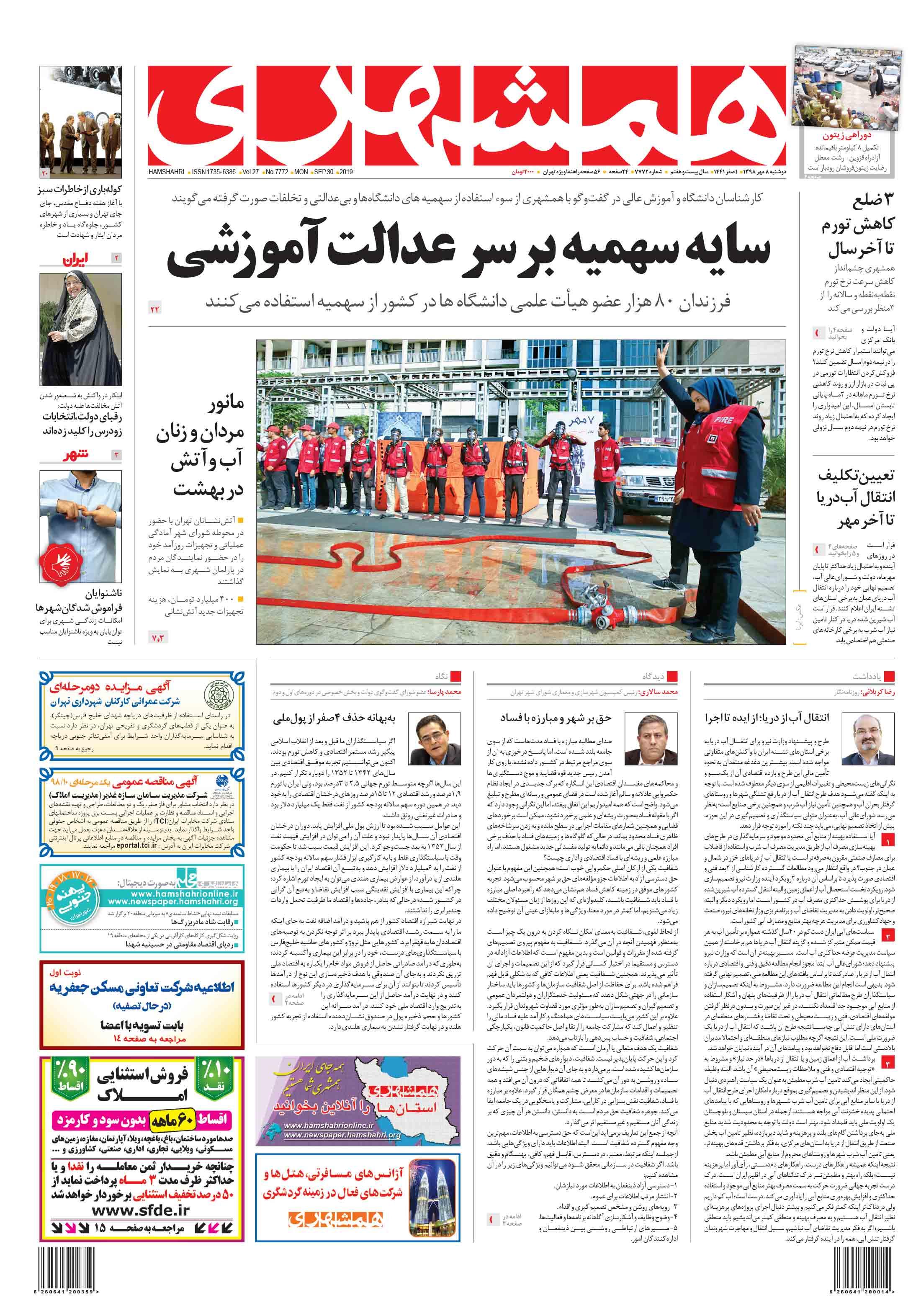 صفحه اول دوشنبه 8 مهر 1398