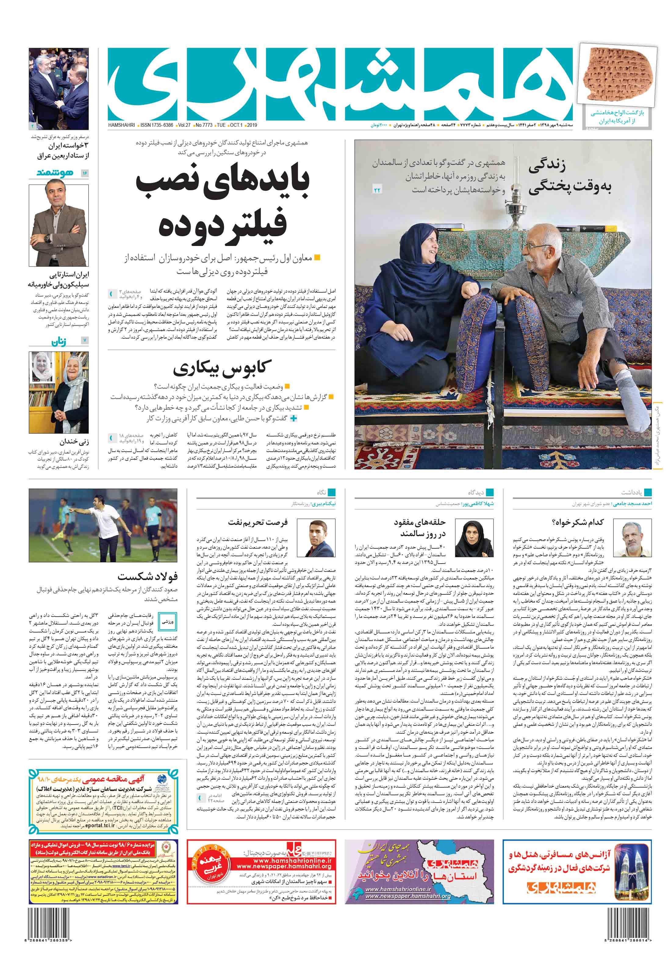 صفحه اول سه شنبه 9 مهر 1398