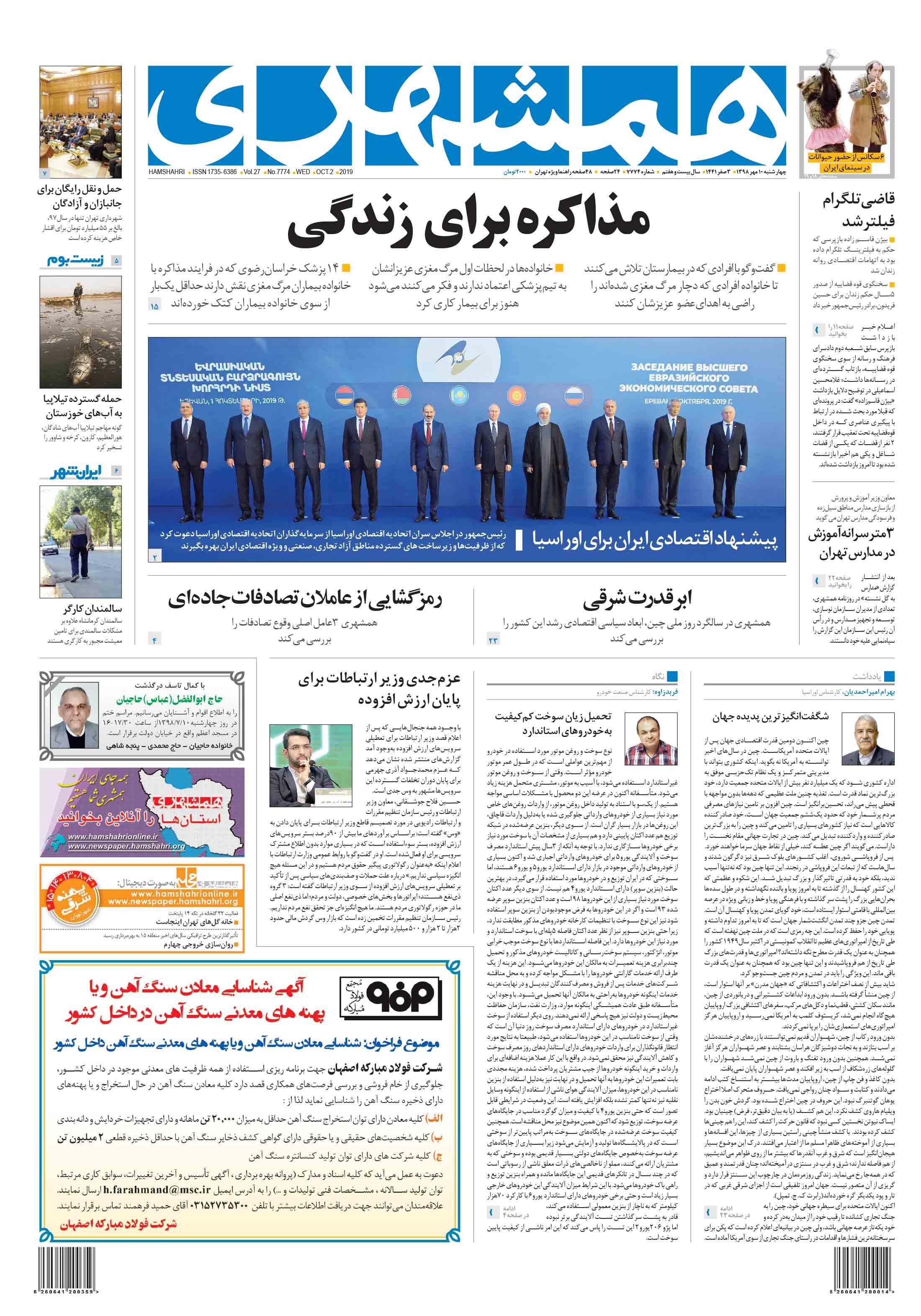 صفحه اول چهارشنبه 10 مهر 1398