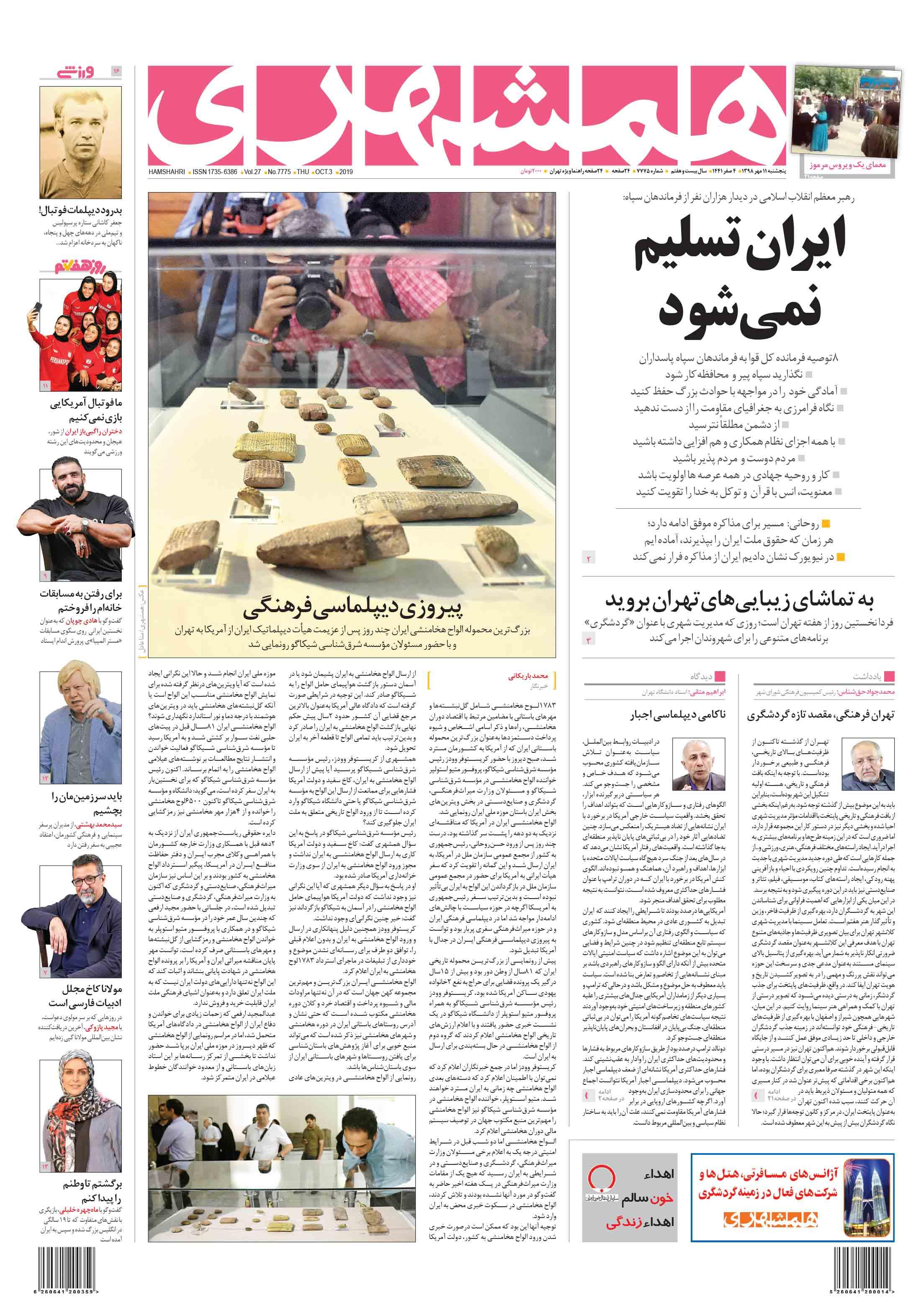 صفحه اول پنجشنبه 11 مهر 1398