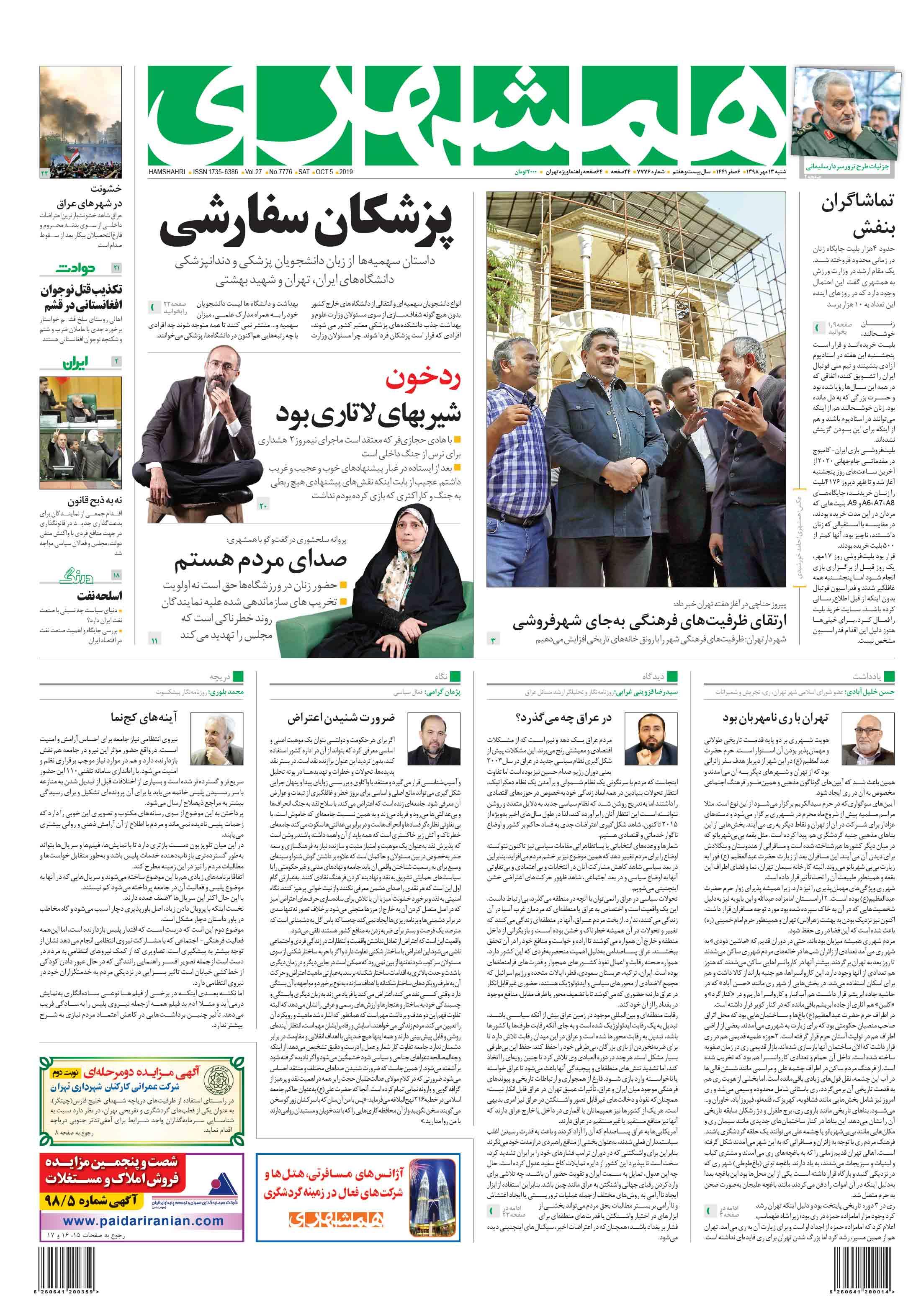 صفحه اول شنبه 13 مهر 1398