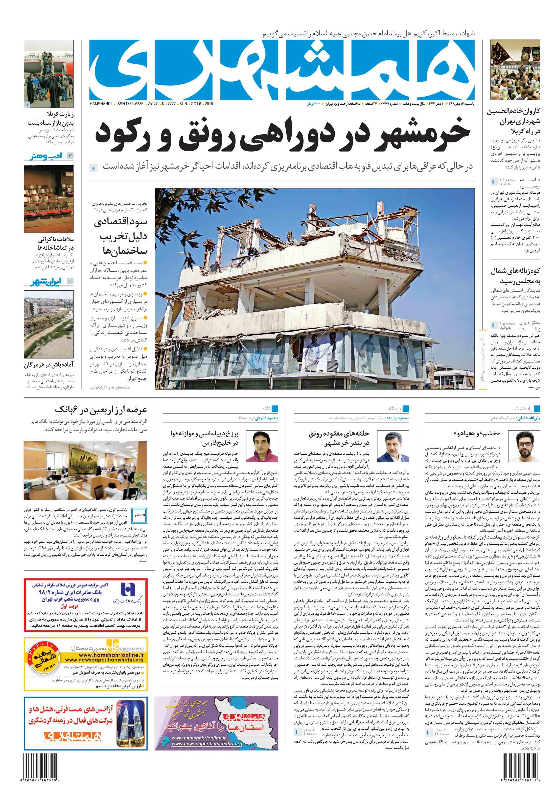 صفحه اول یکشنبه 14 مهر 1398