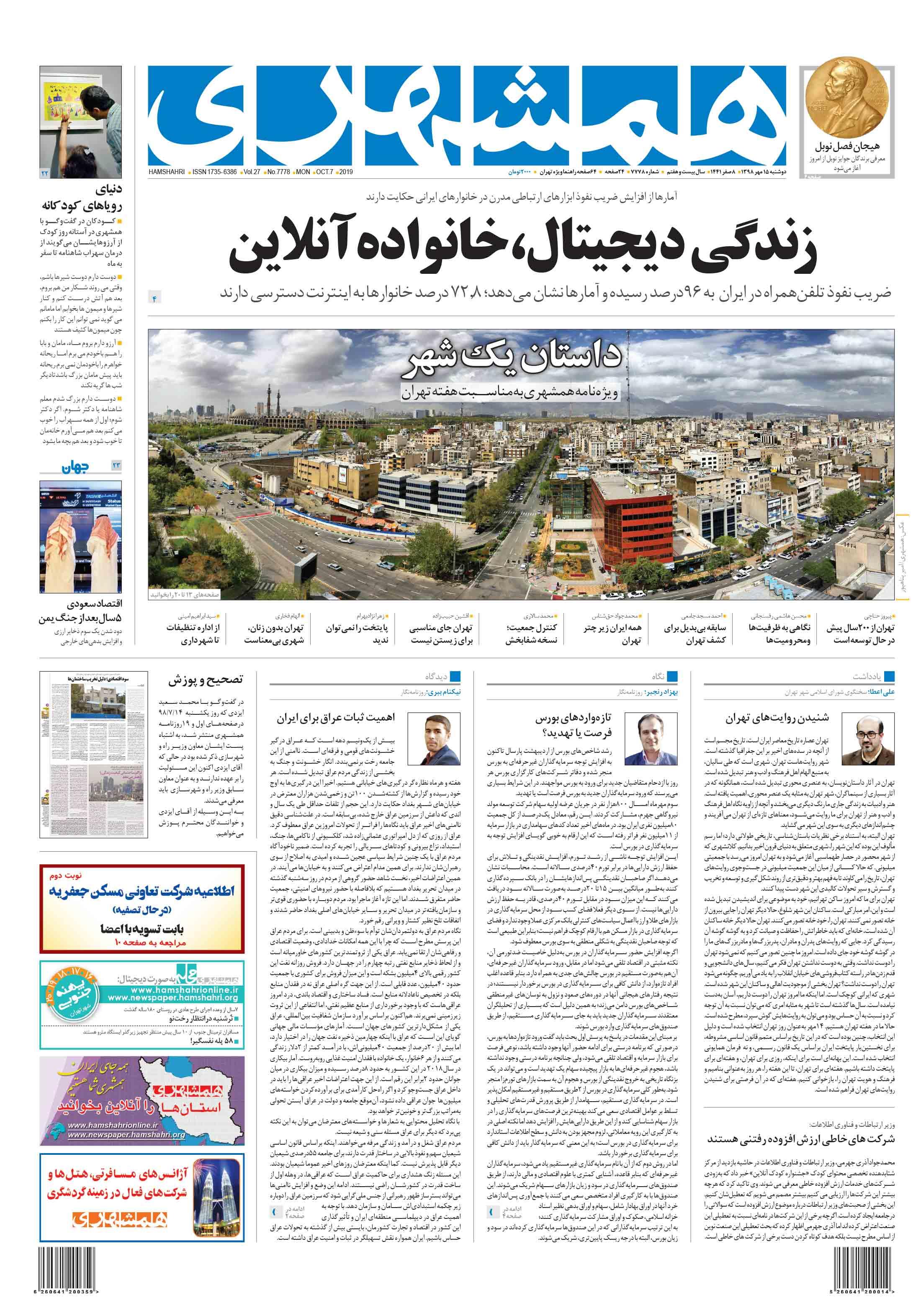 صفحه اول دوشنبه 15 مهر 1398