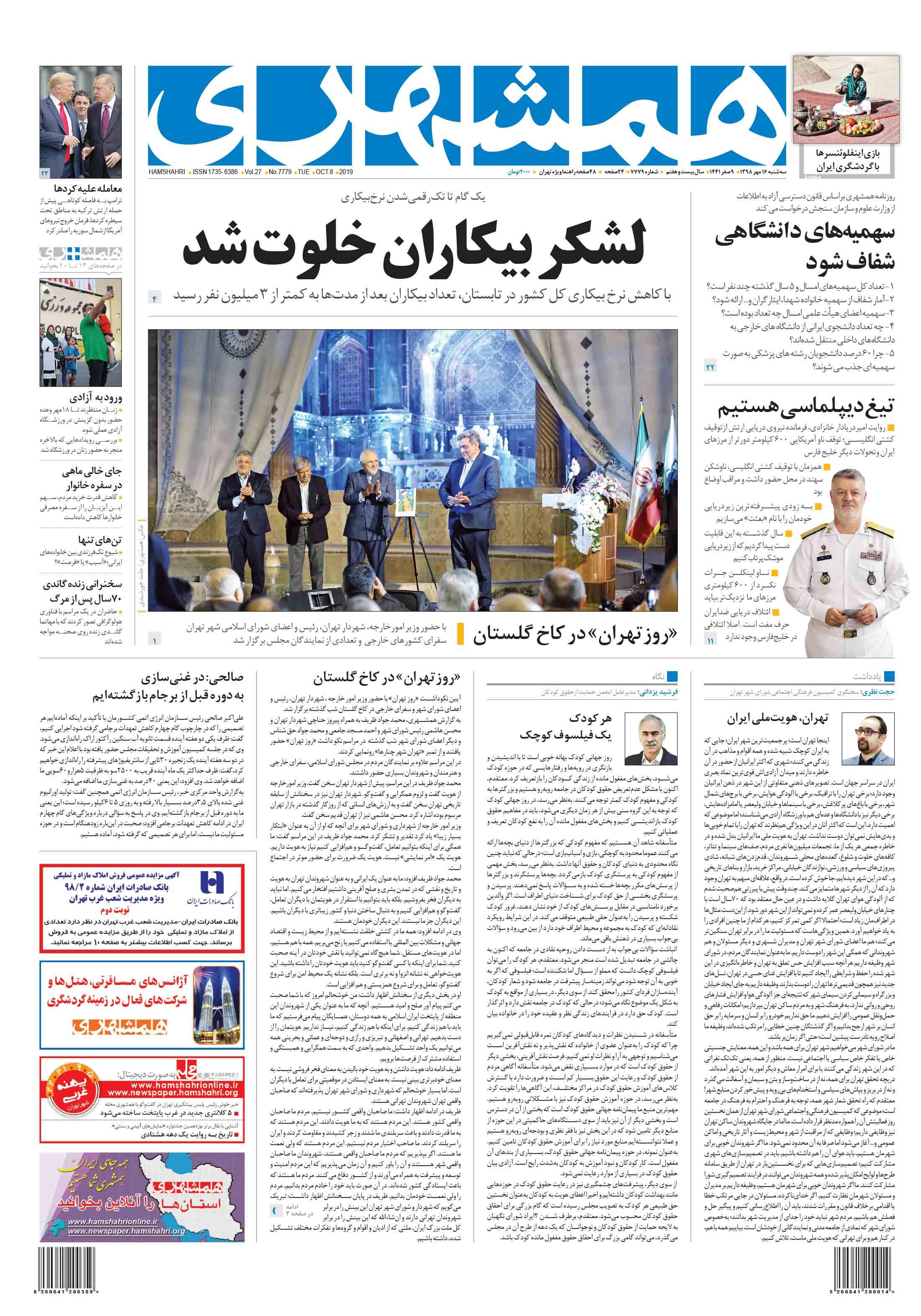 صفحه اول سهشنبه 16 مهر 1398