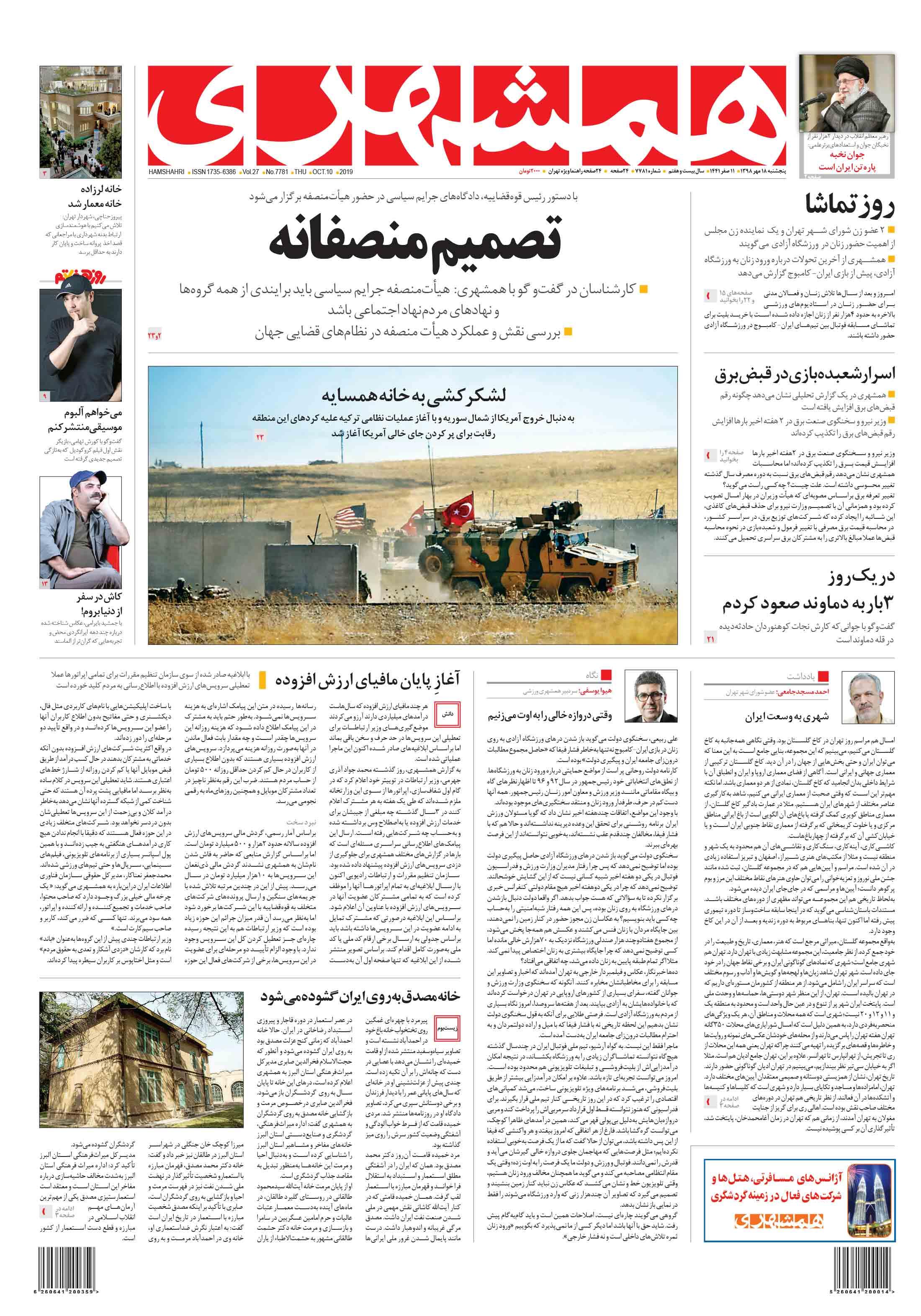 صفحه اول پنج شنبه 18 مهر 1398