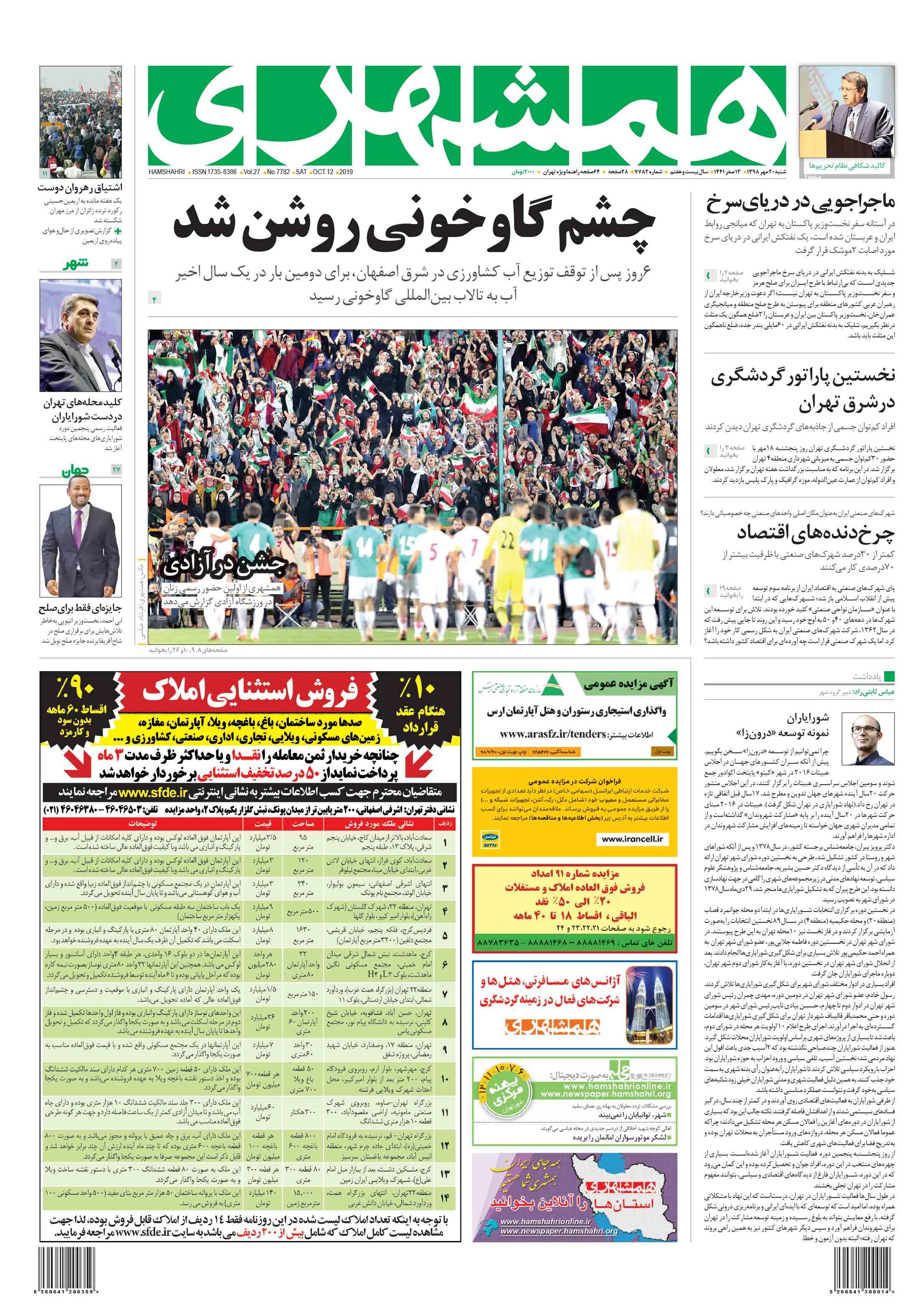 صفحه اول شنبه 20 مهر 1398