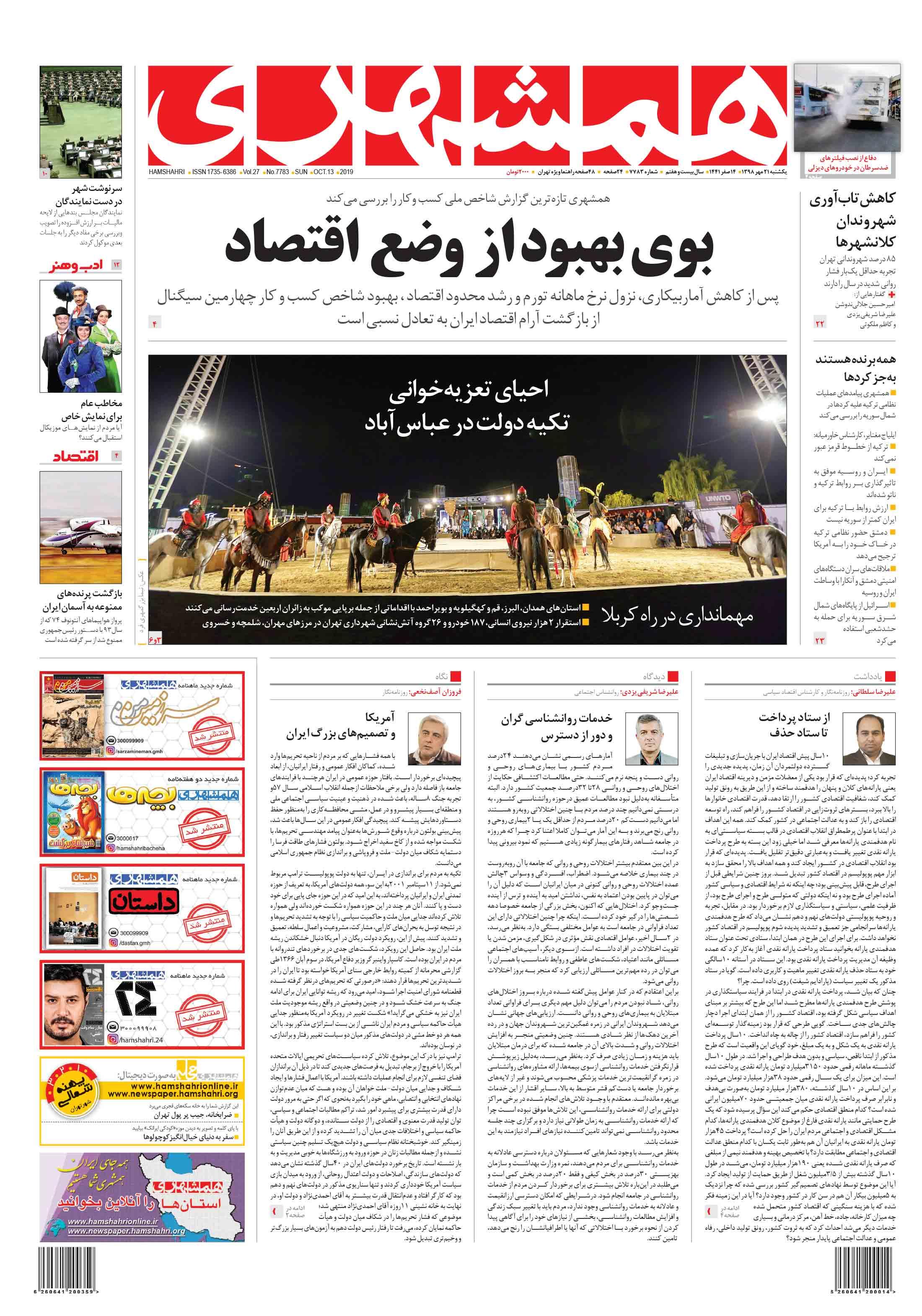 صفحه اول یکشنبه 21 مهر 1398