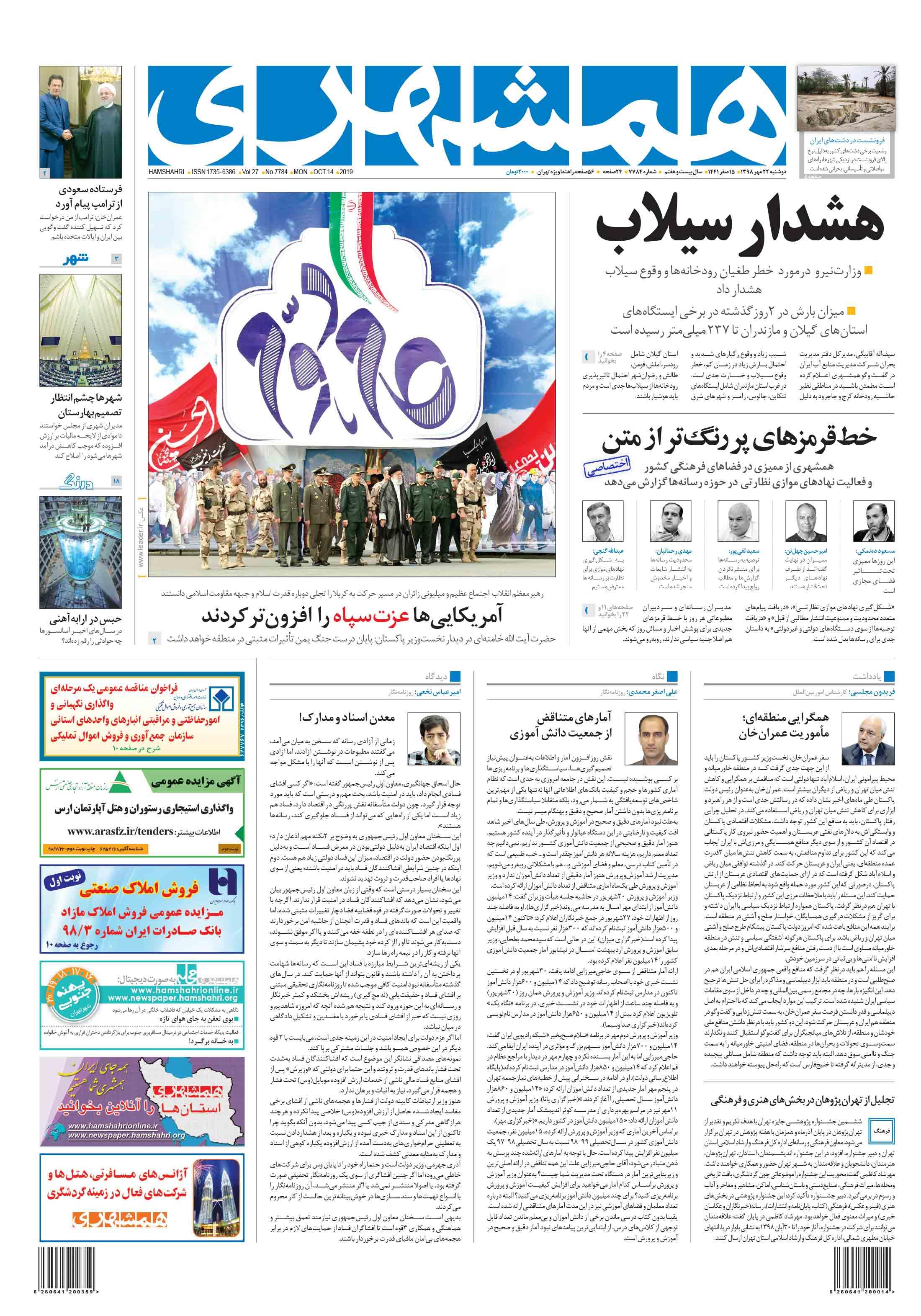 صفحه اول دوشنبه 22 مهر 1398