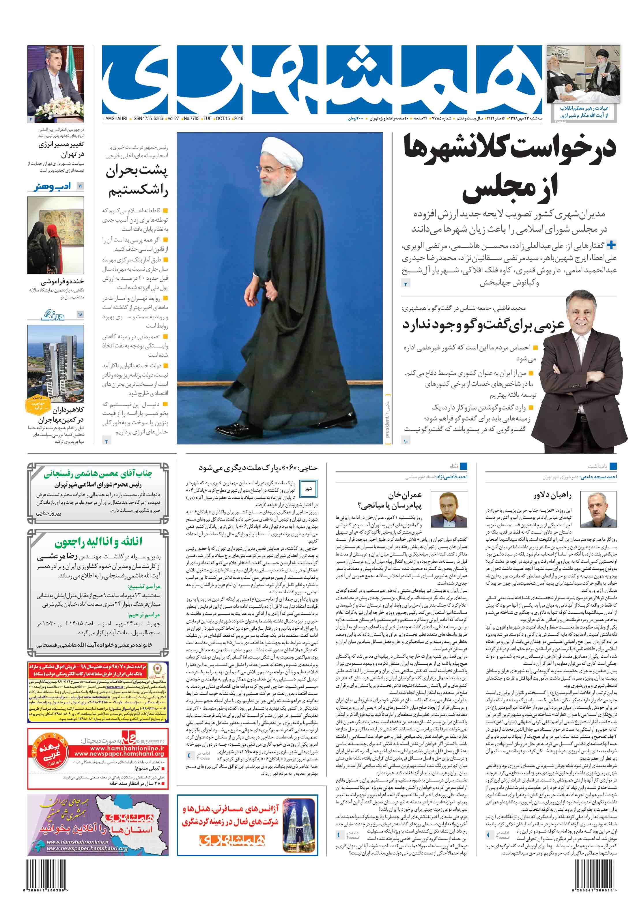 صفحه اول سهشنبه 23 مهر 1398