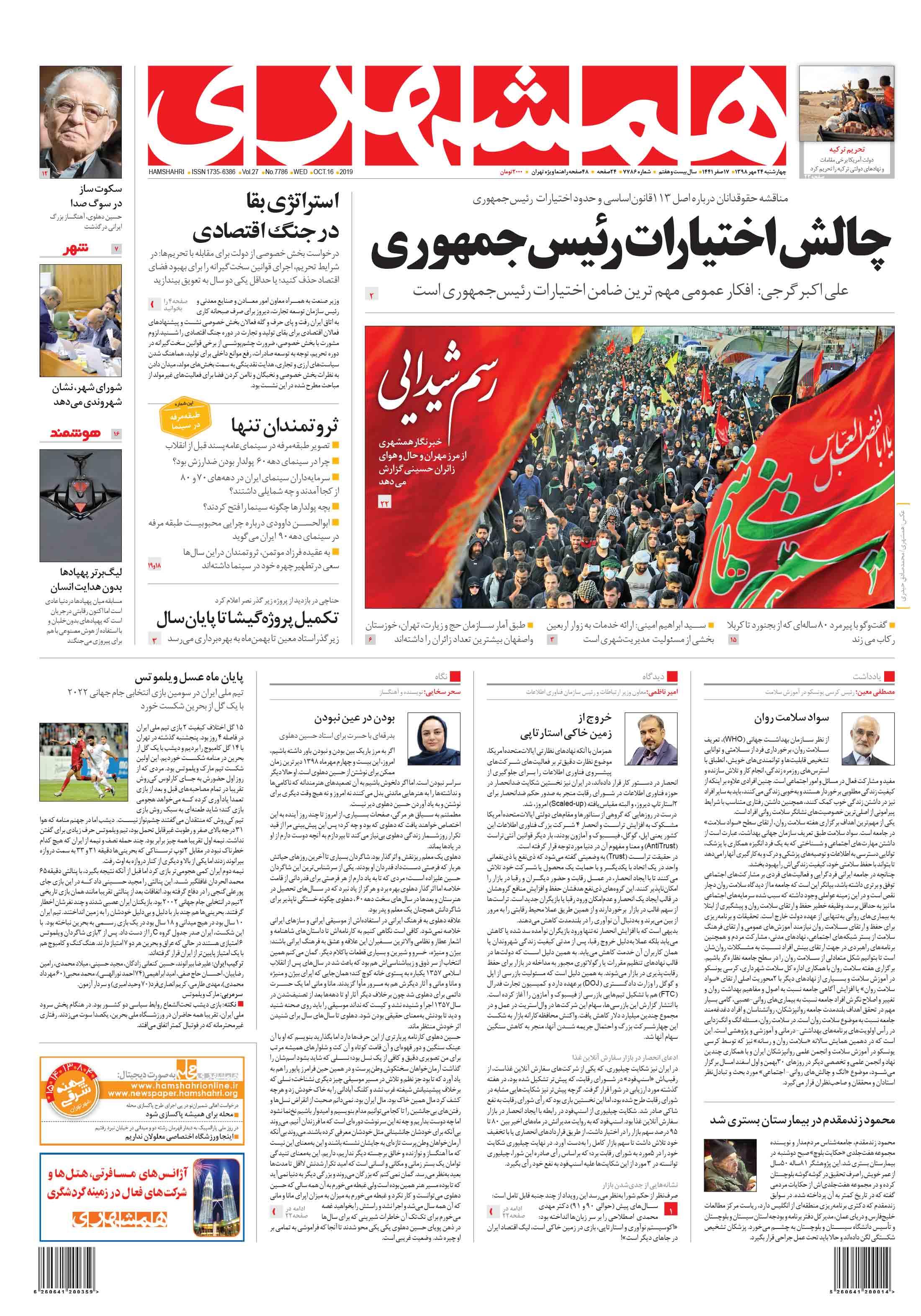 صفحه اول چهارشنبه 24 مهر 1398