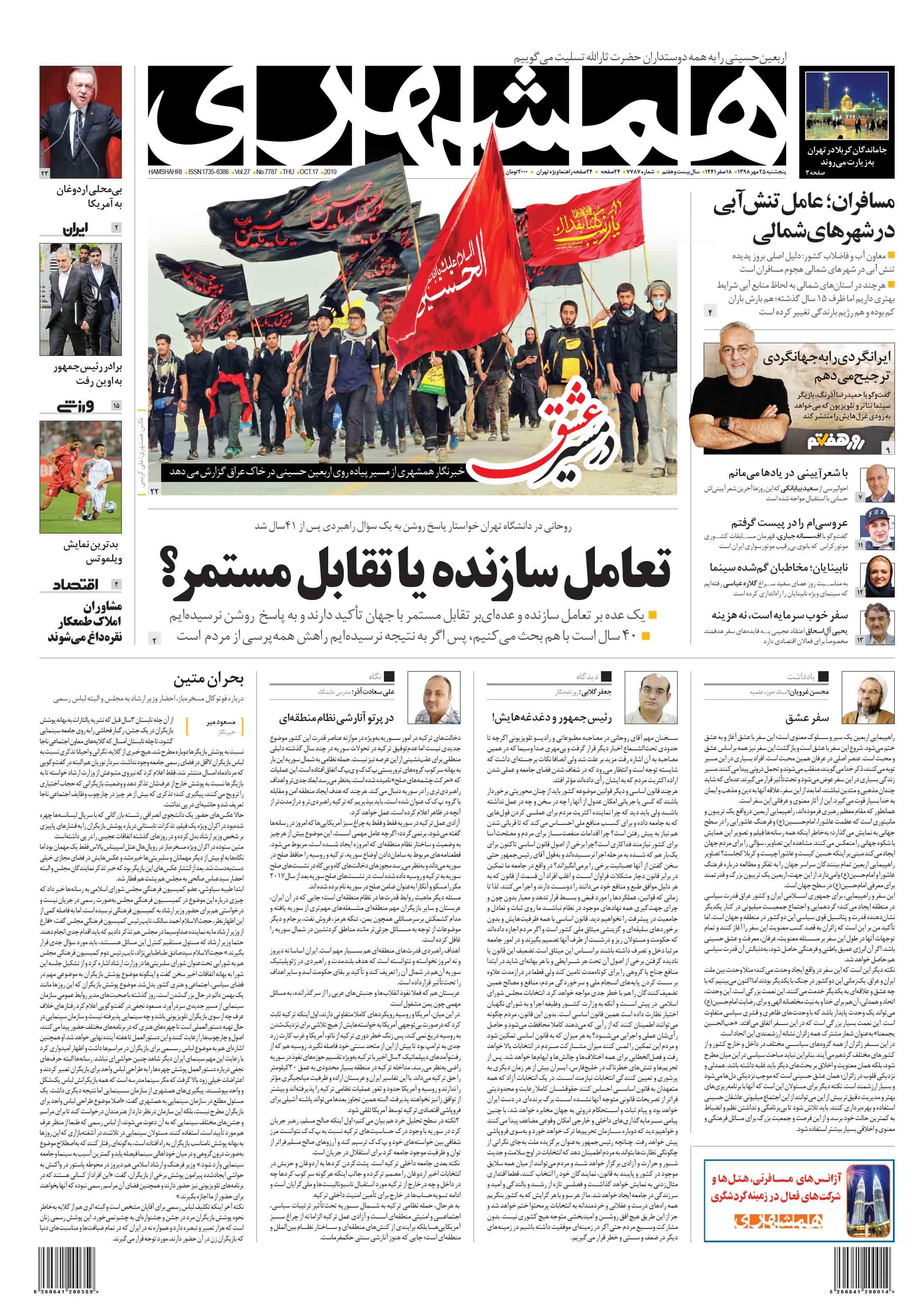 صفحه اول پنجشنبه 25 مهر 1398