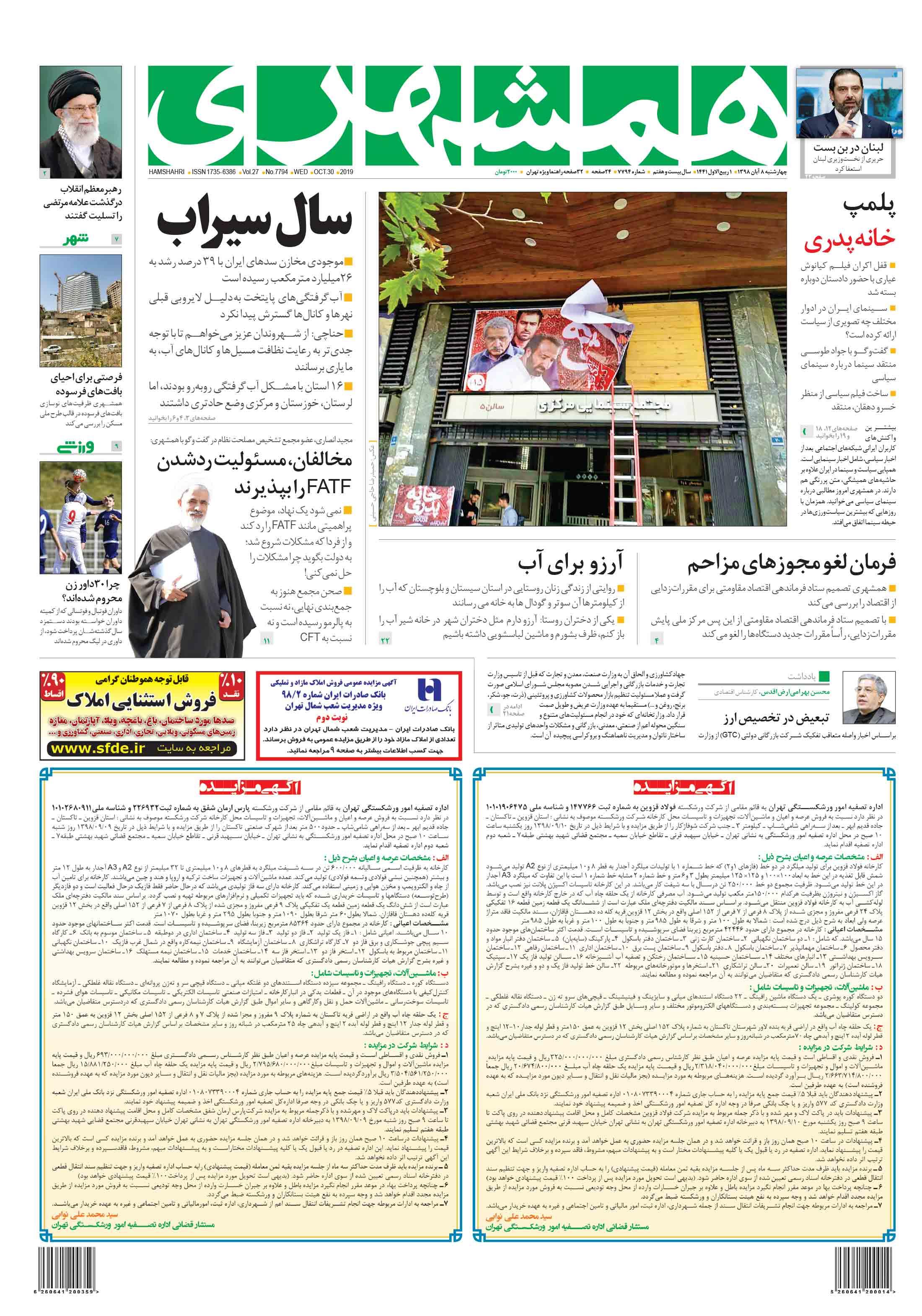 صفحه اول چهارشنبه 8 آبان 1398