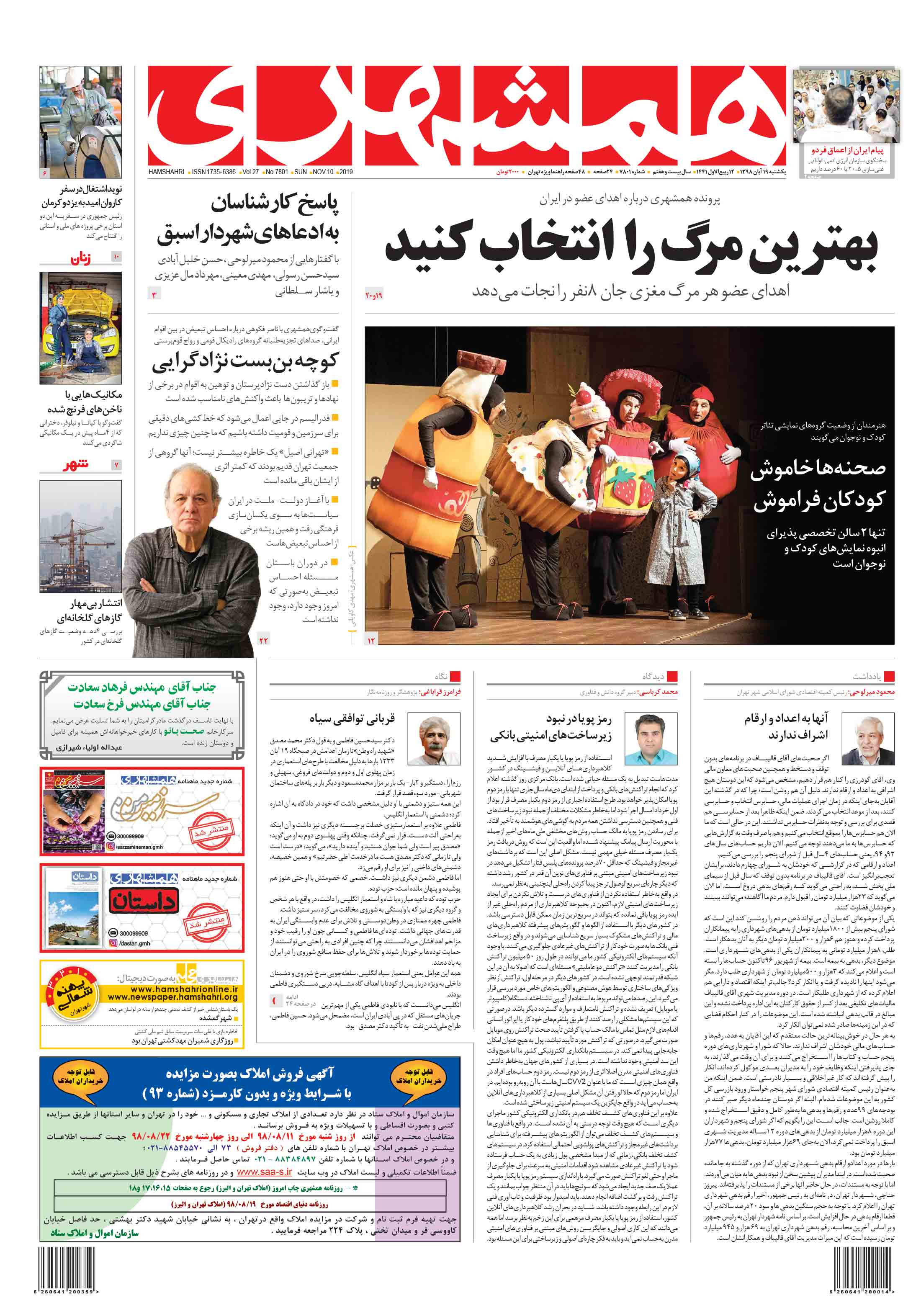 صفحه اول یکشنبه 19 آبان 1398