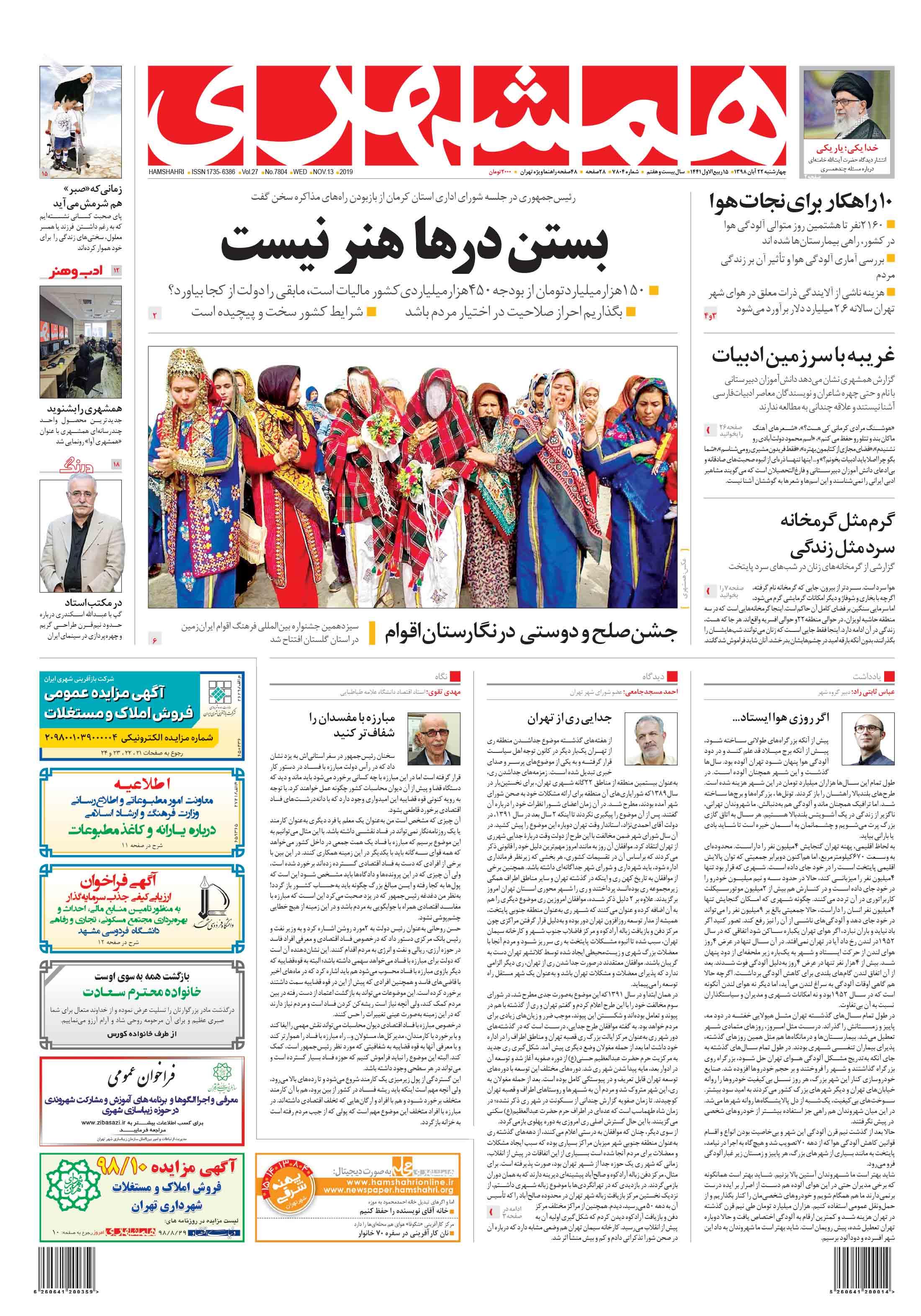 صفحه اول چهارشنبه 22 آبان 1398