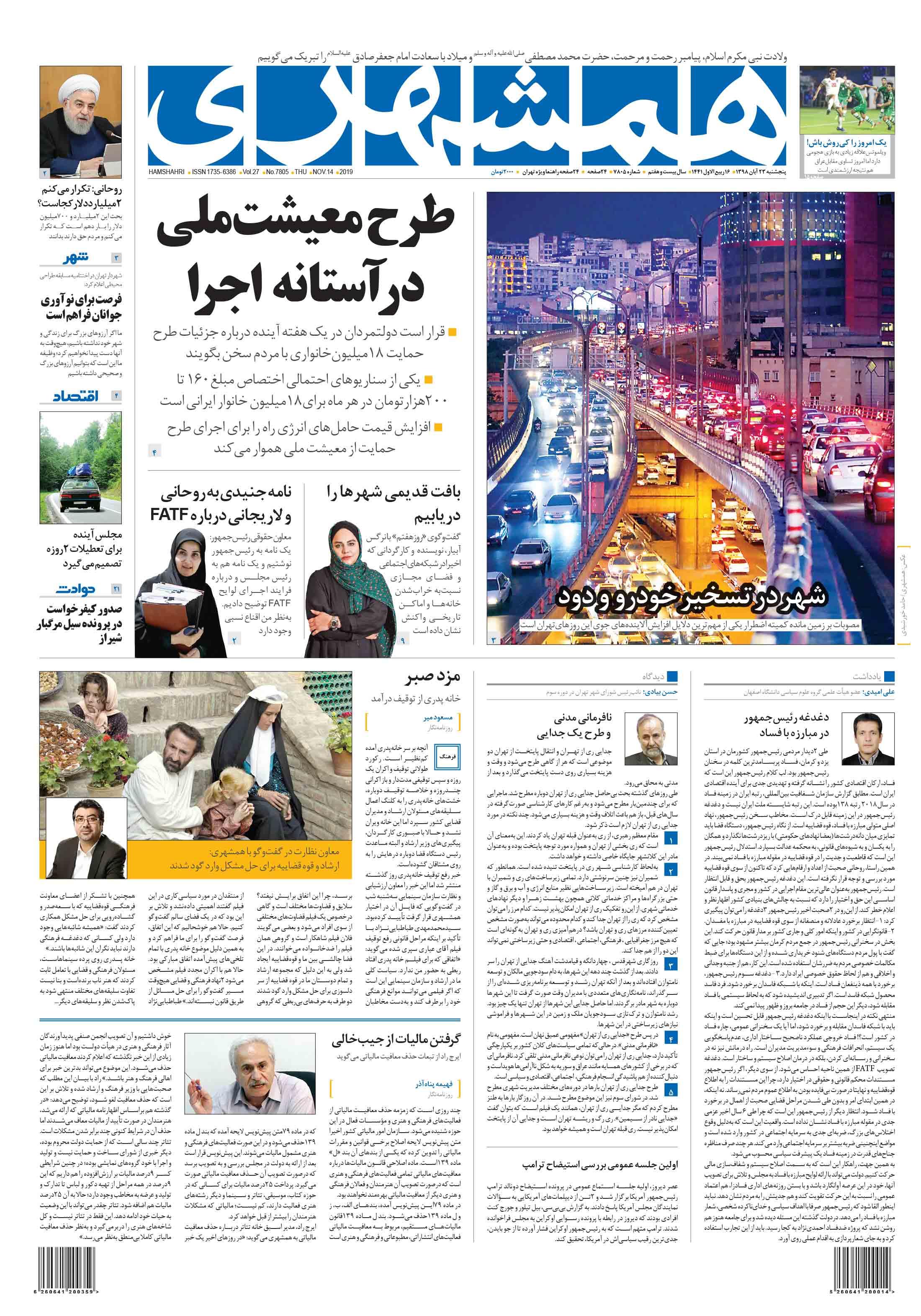 صفحه اول پنجشنبه 23 آبان 1398