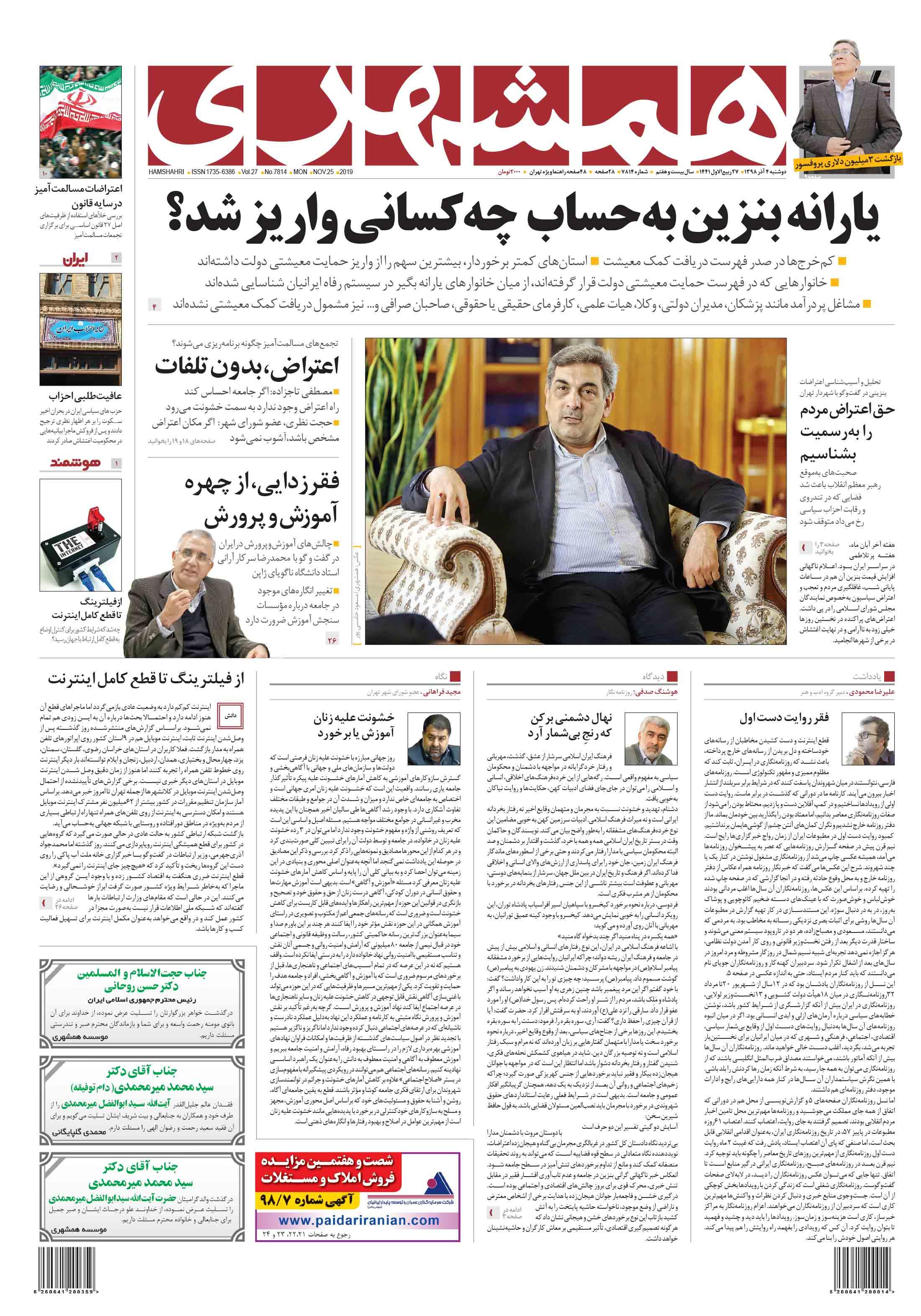 صفحه اول دوشنبه 4 آذر 1398