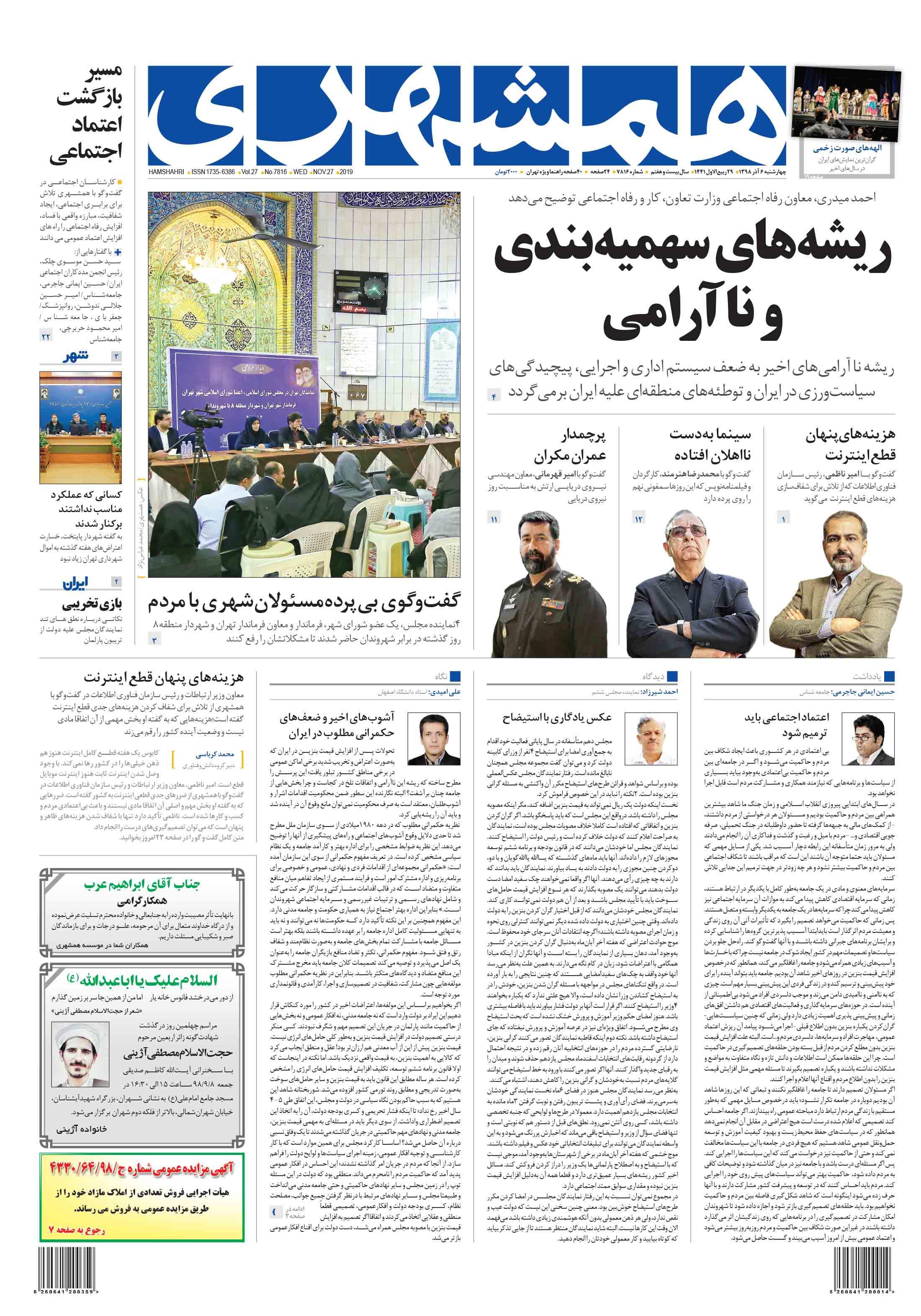 صفحه اول چهارشنبه 6 آذر 1398