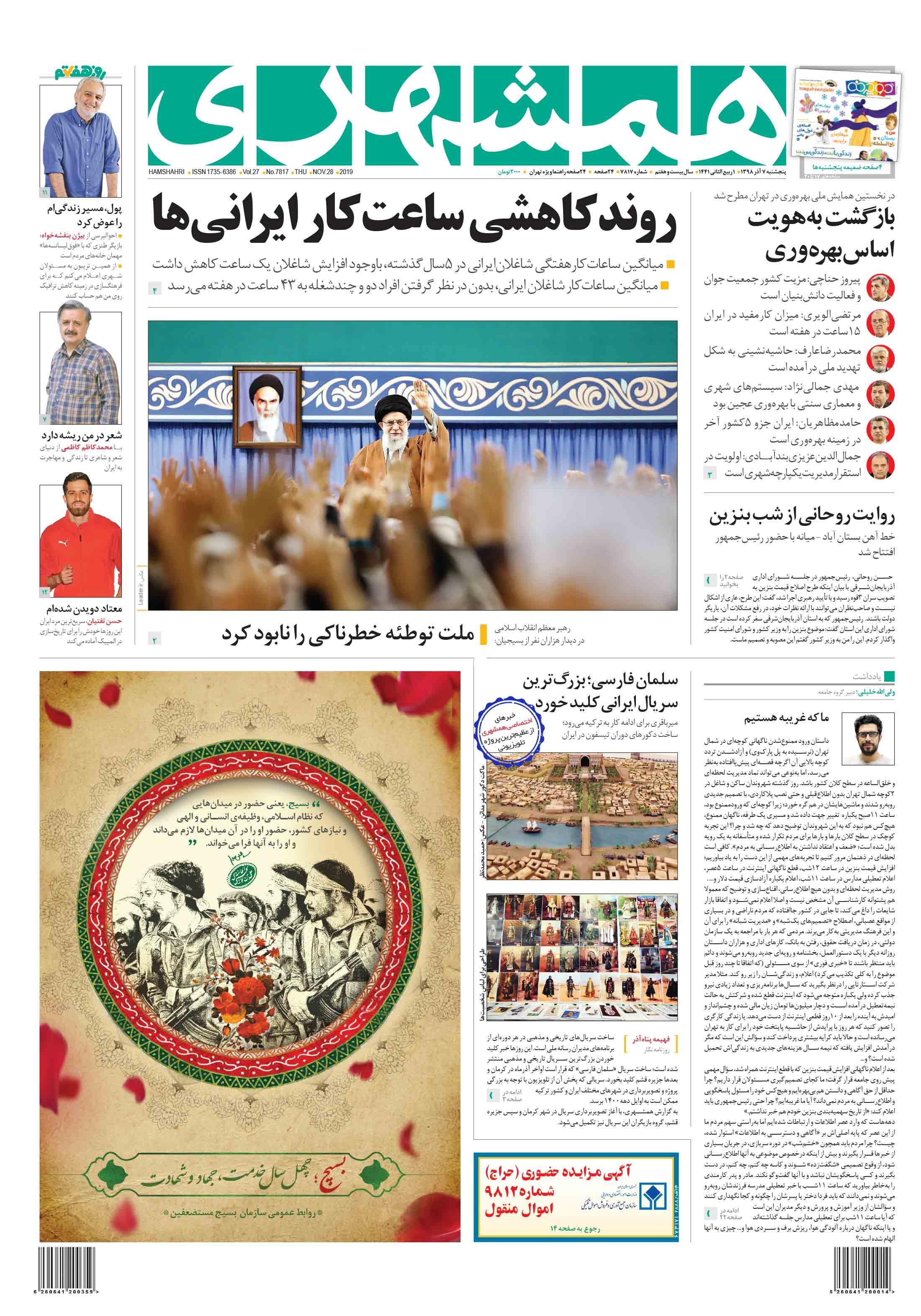 صفحه اول پنجشنبه 7 آذر 1398