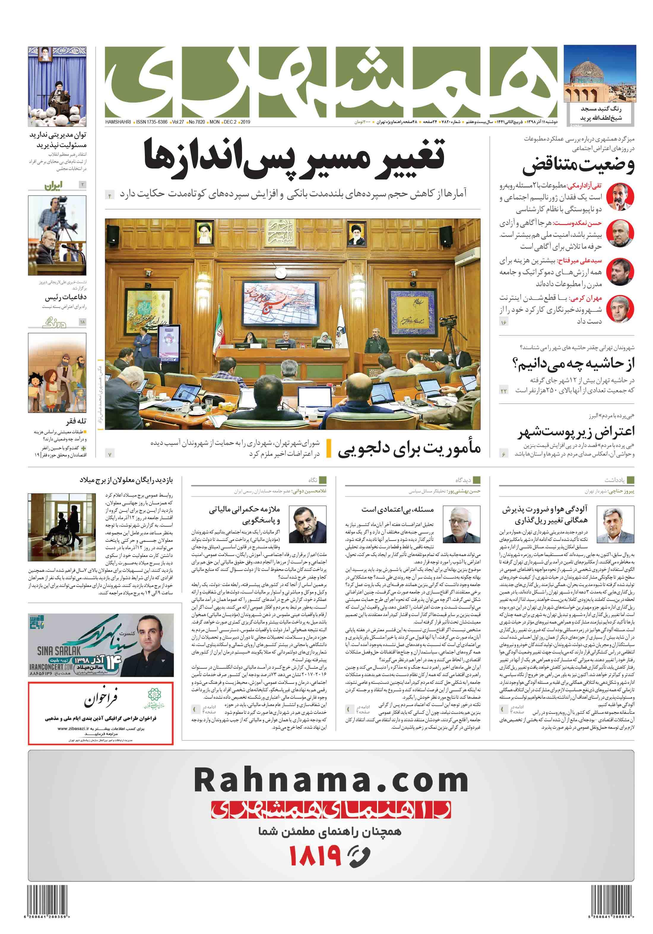 صفحه اول دوشنبه 11 آذر 1398