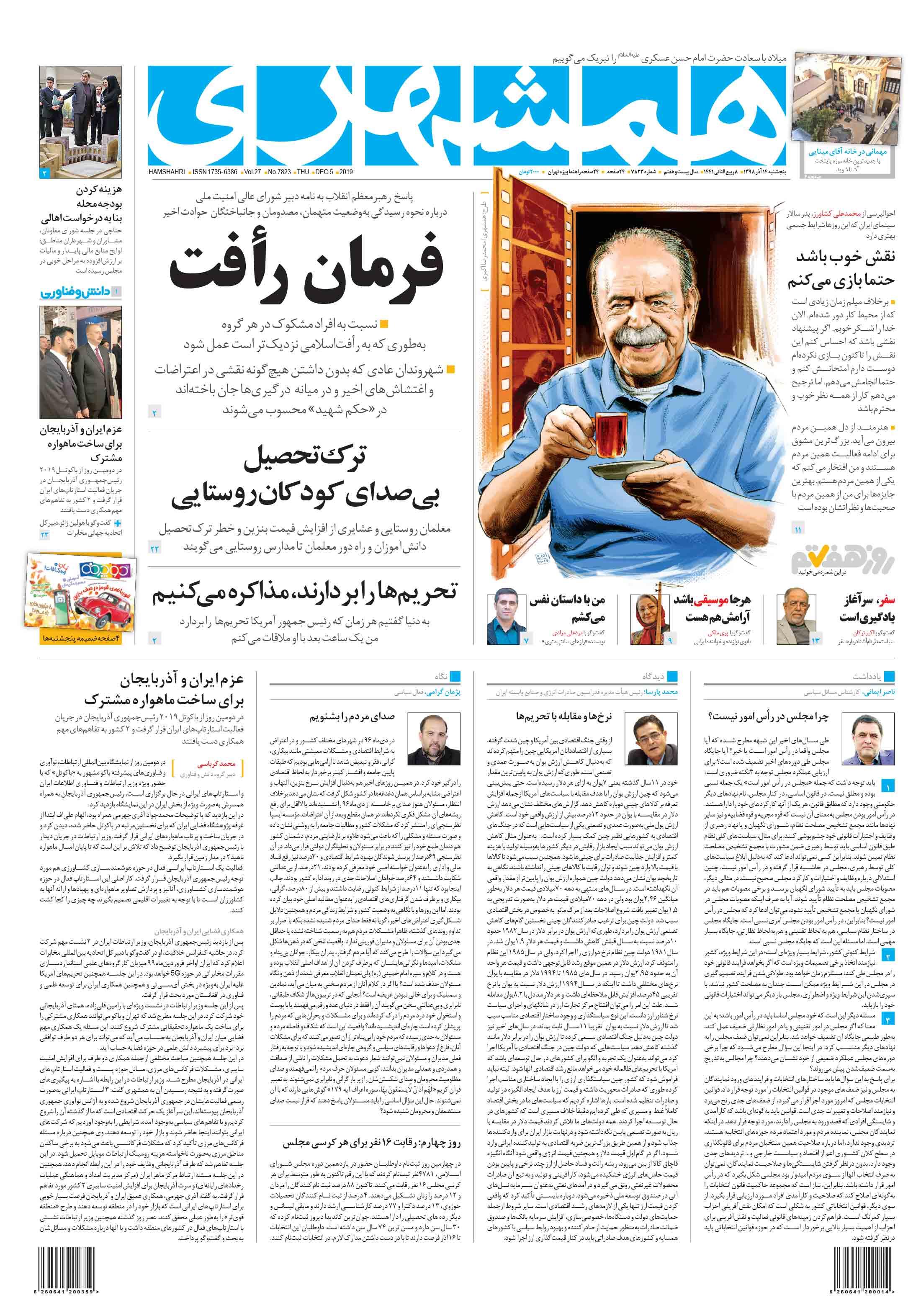 صفحه اول پنجشنبه 14 آذر 1398