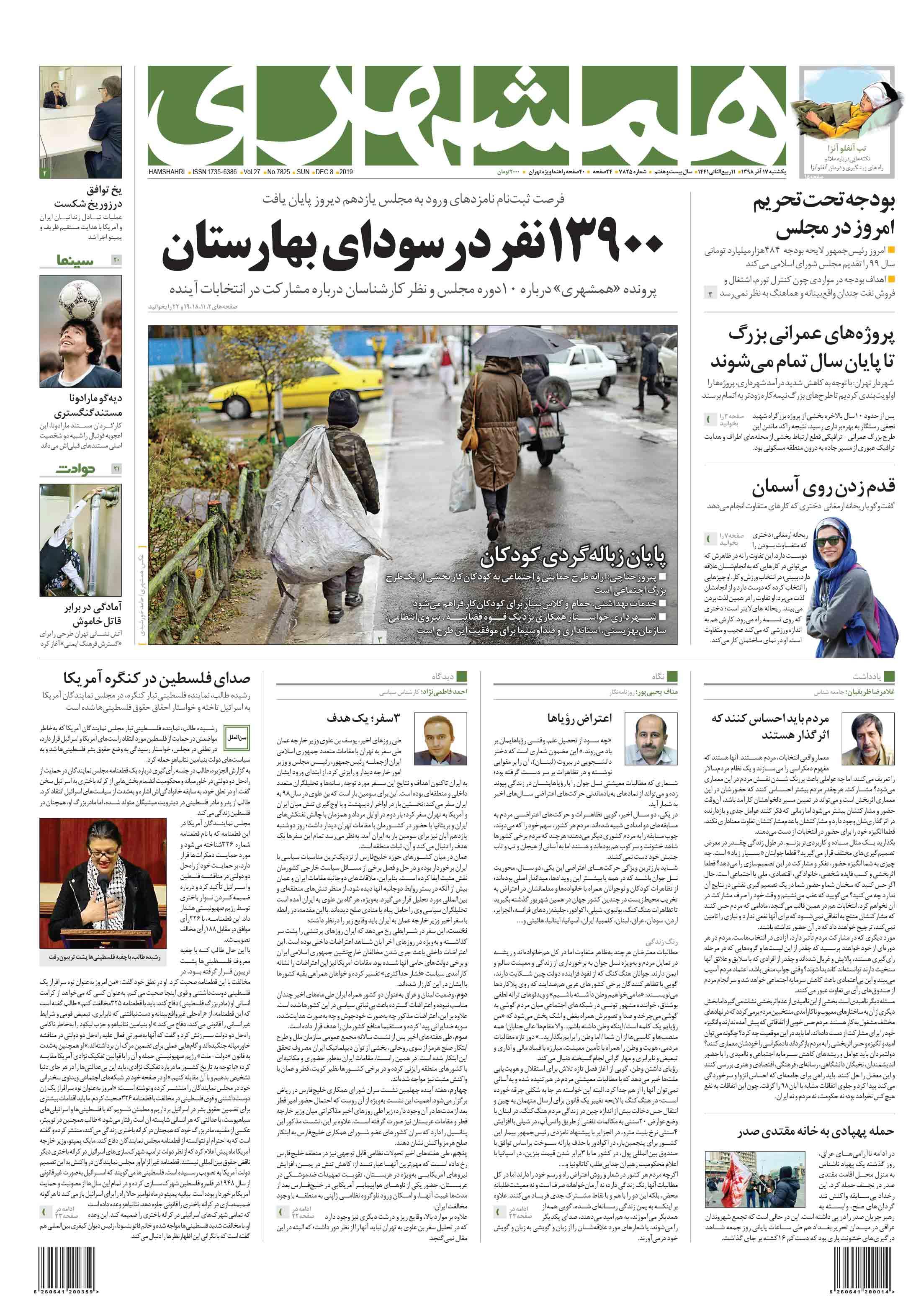 صفحه اول یکشنبه 17 آذر 1398