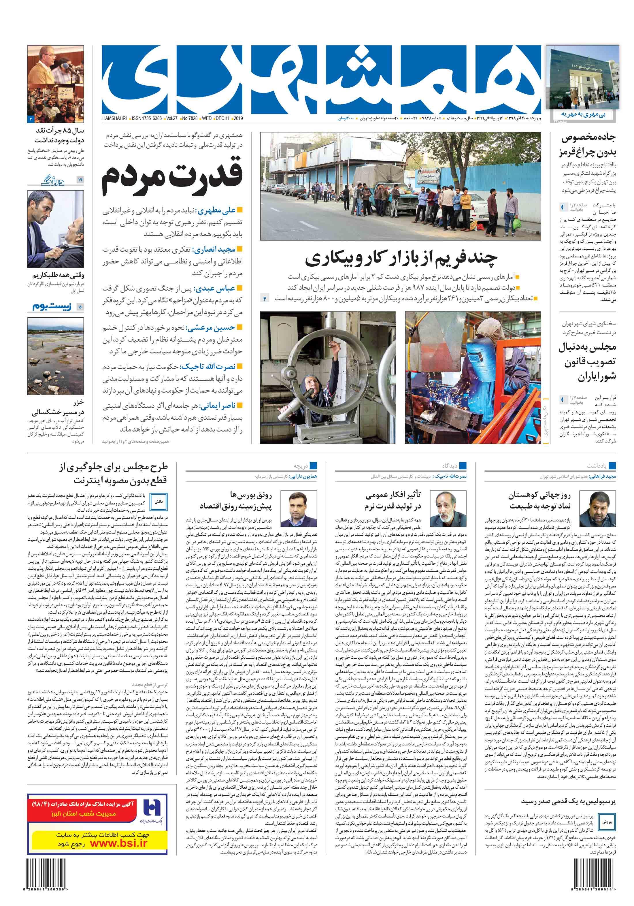 صفحه اول چهارشنبه 20 آذر 1398