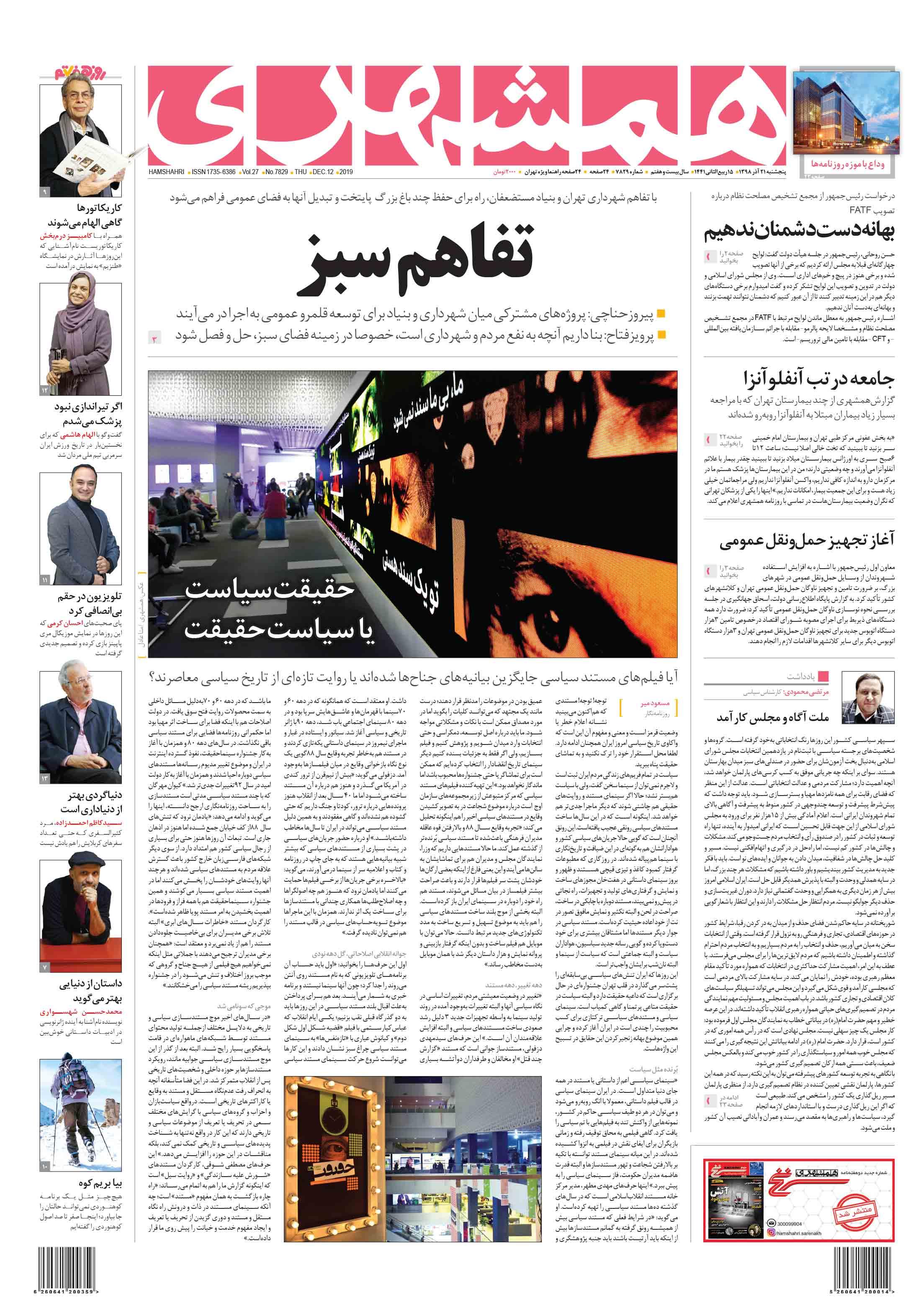 صفحه اول پنجشنبه 21 آذر 1398