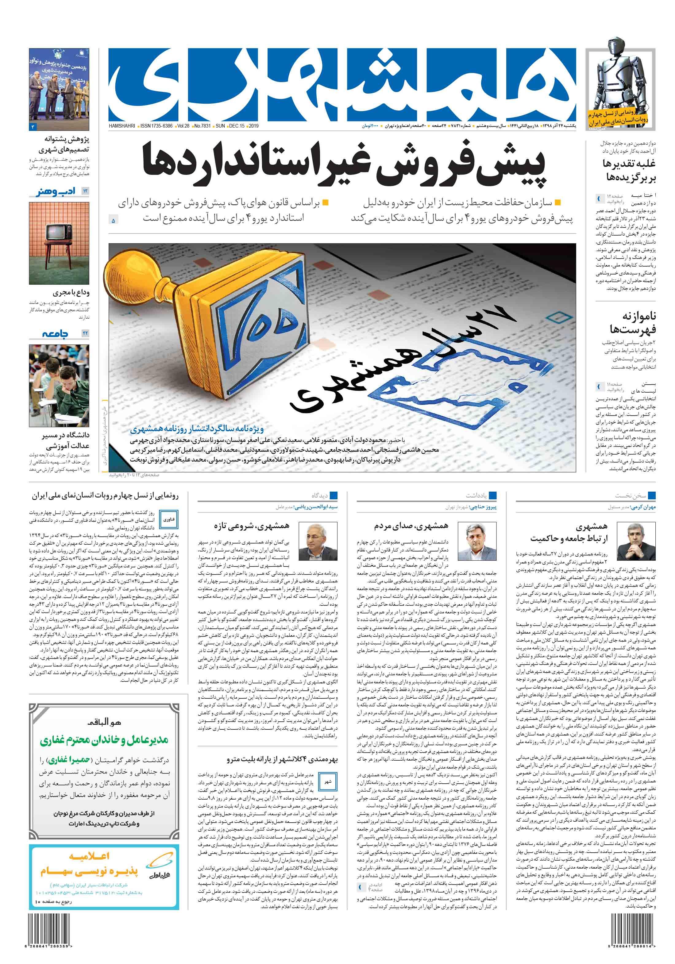 صفحه اول یکشنبه 24 آذر 1398