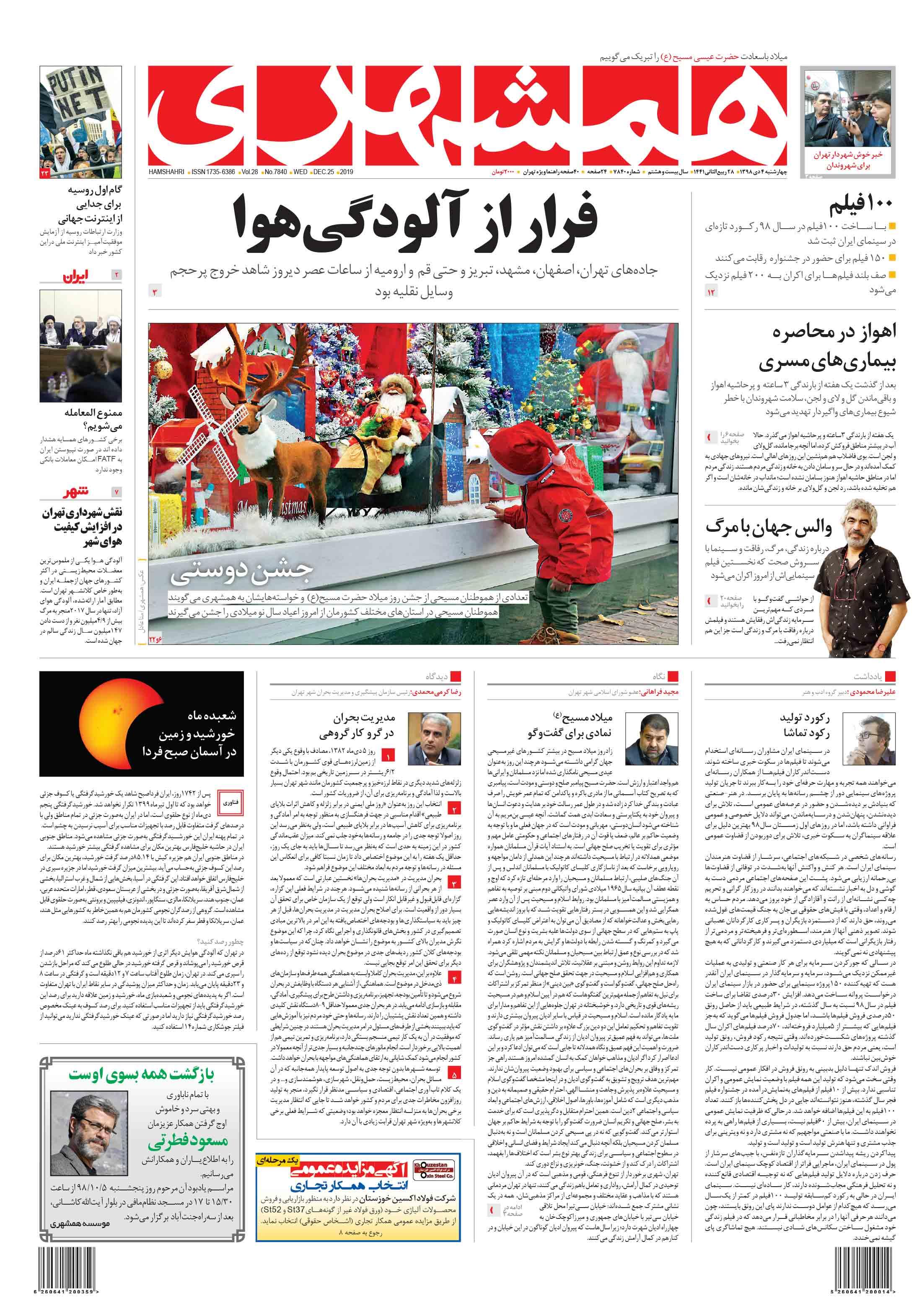 صفحه اول چهارشنبه 4 دی 1398