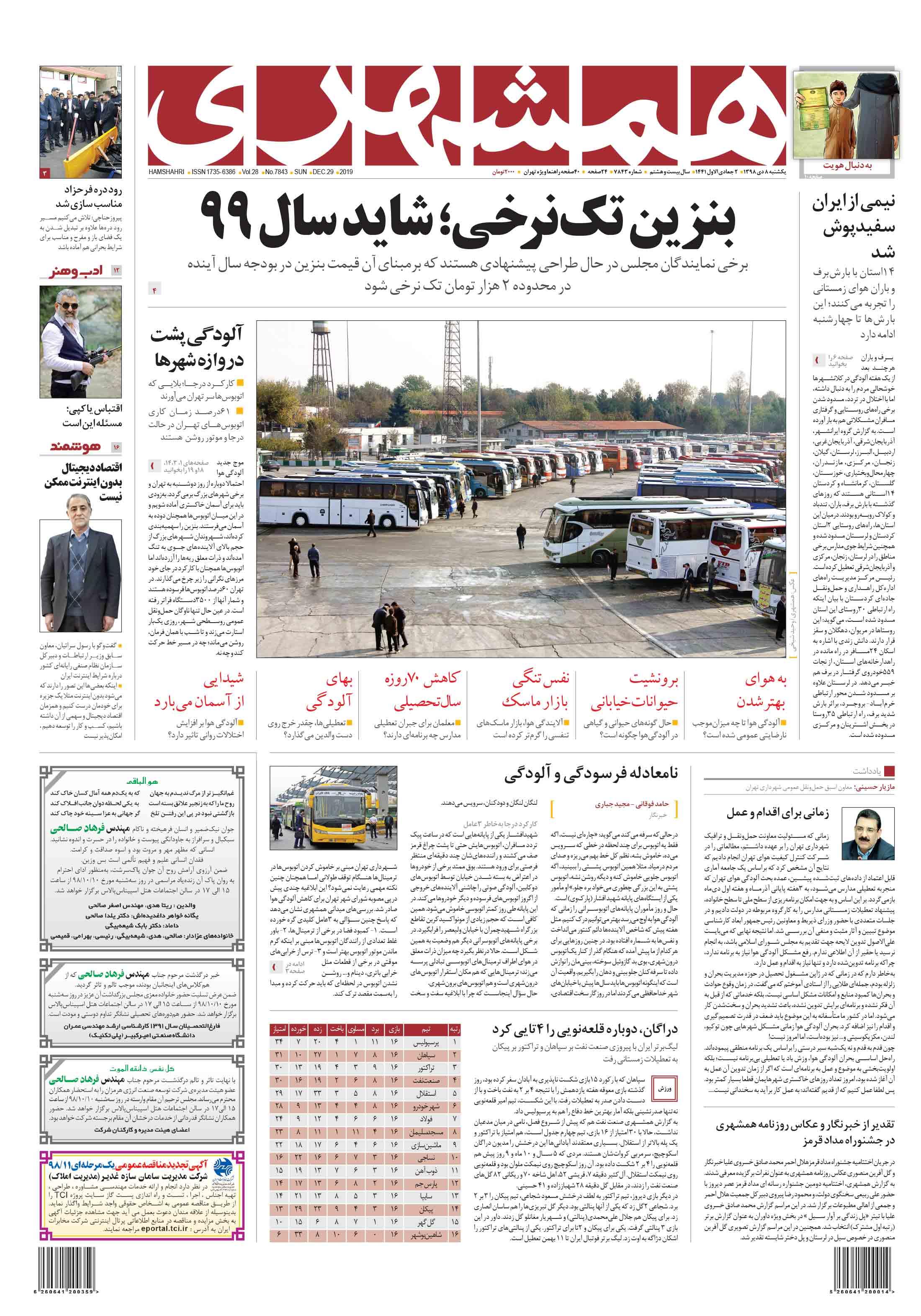 صفحه اول یکشنبه 8 دی 1398