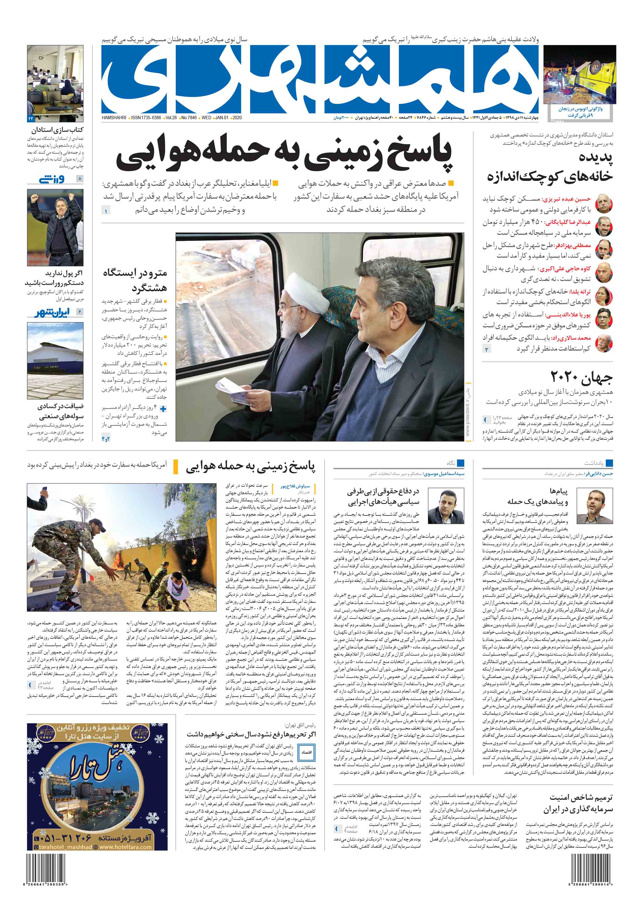 صفحه اول چهارشنبه 11 دی 1398